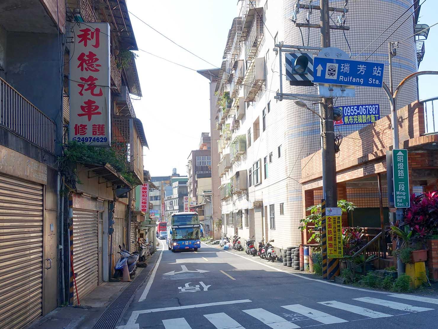 台北・瑞芳市街への標識