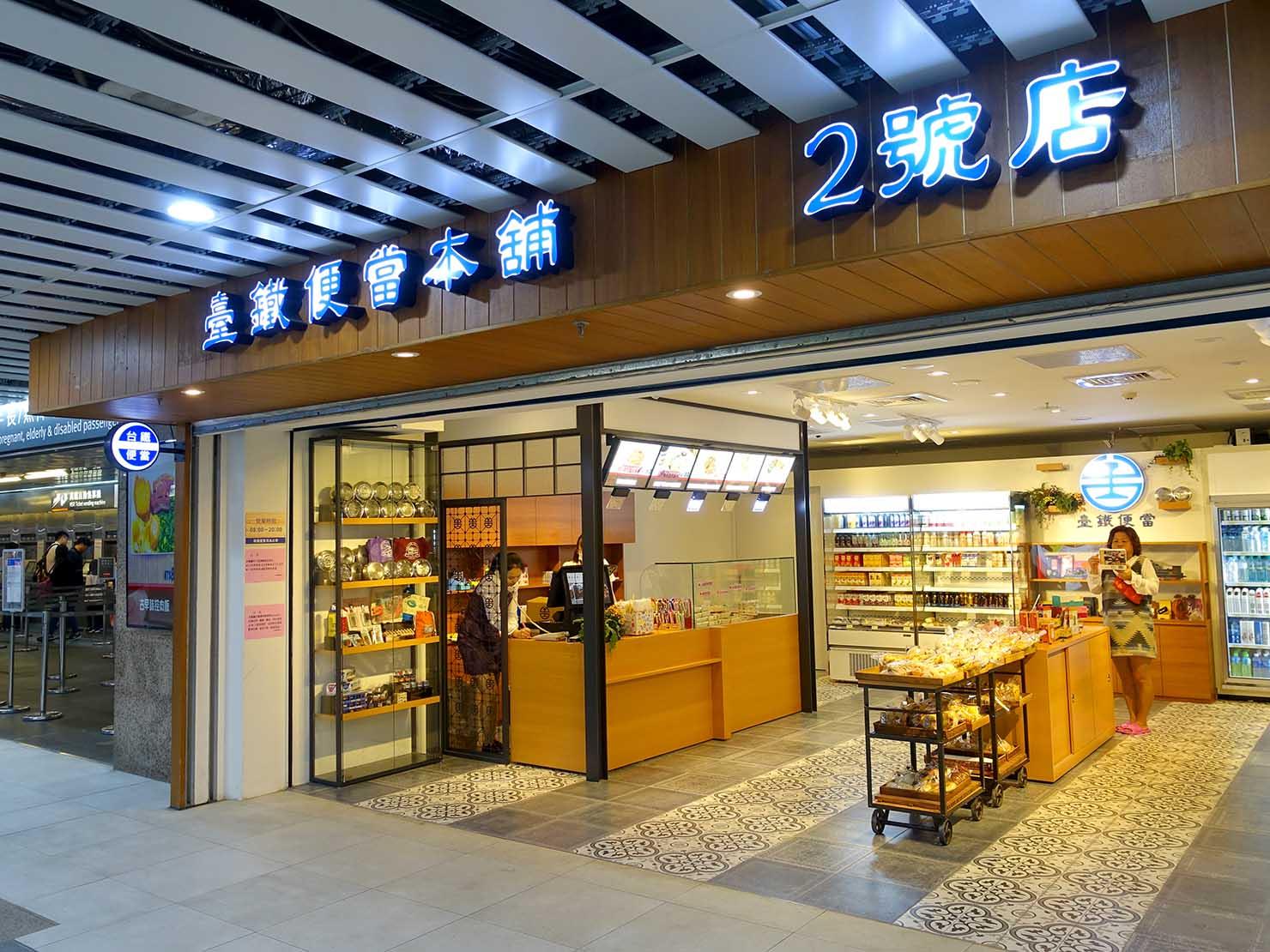台北駅構内にある台湾版鉄道弁当のお店「台鐵便當本舗」の外観