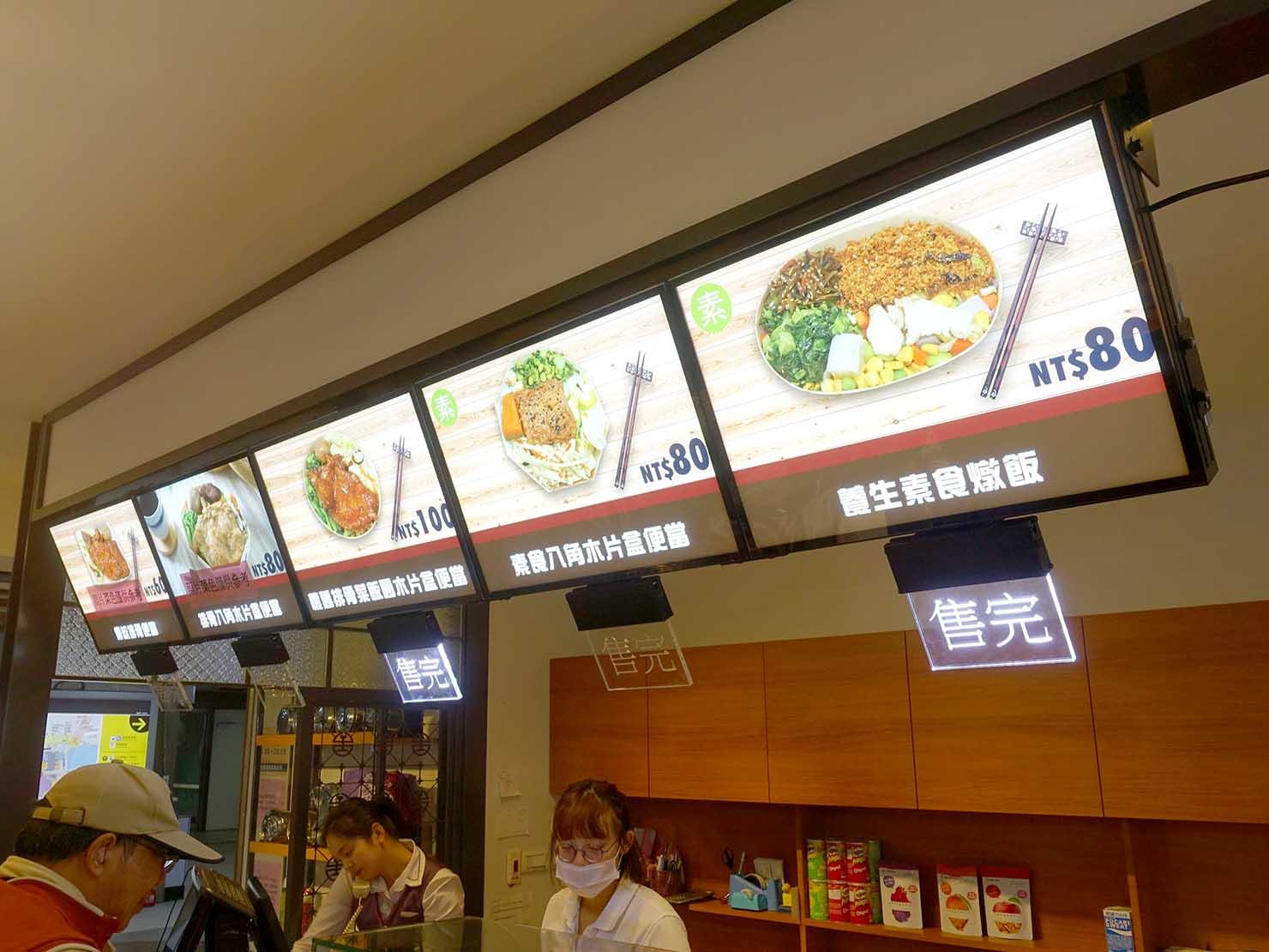 台北駅構内にある台湾版鉄道弁当のお店「台鐵便當本舗」のメニュー