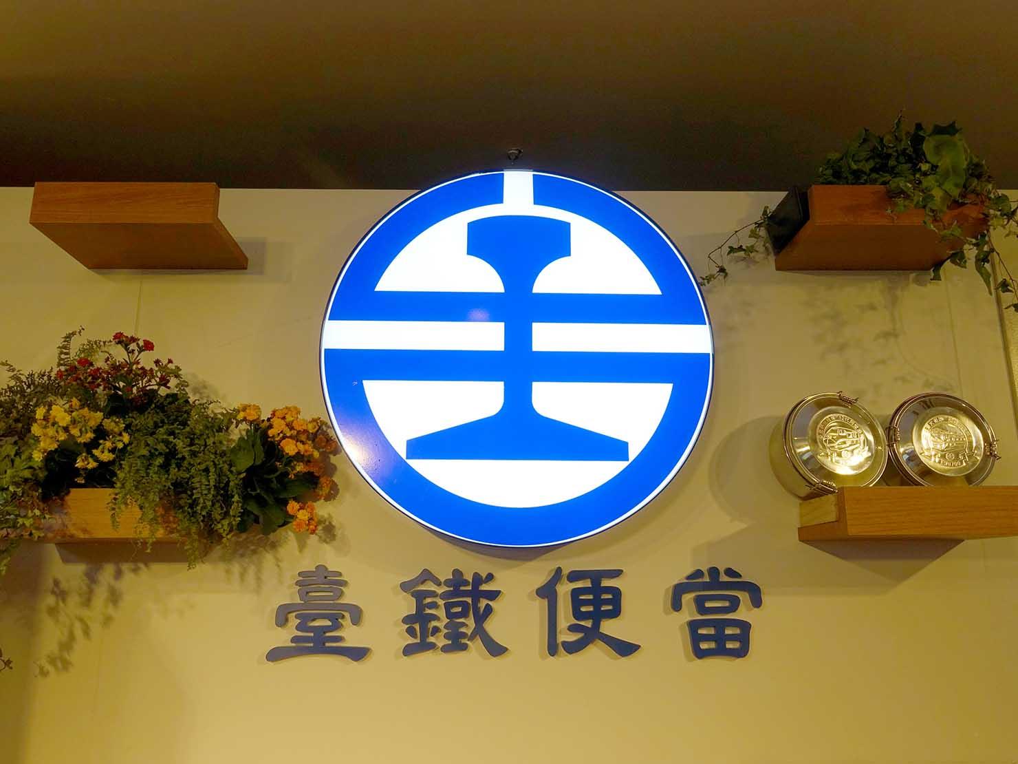 台北駅構内にある台湾版鉄道弁当のお店「台鐵便當本舗」に掲げられたロゴ