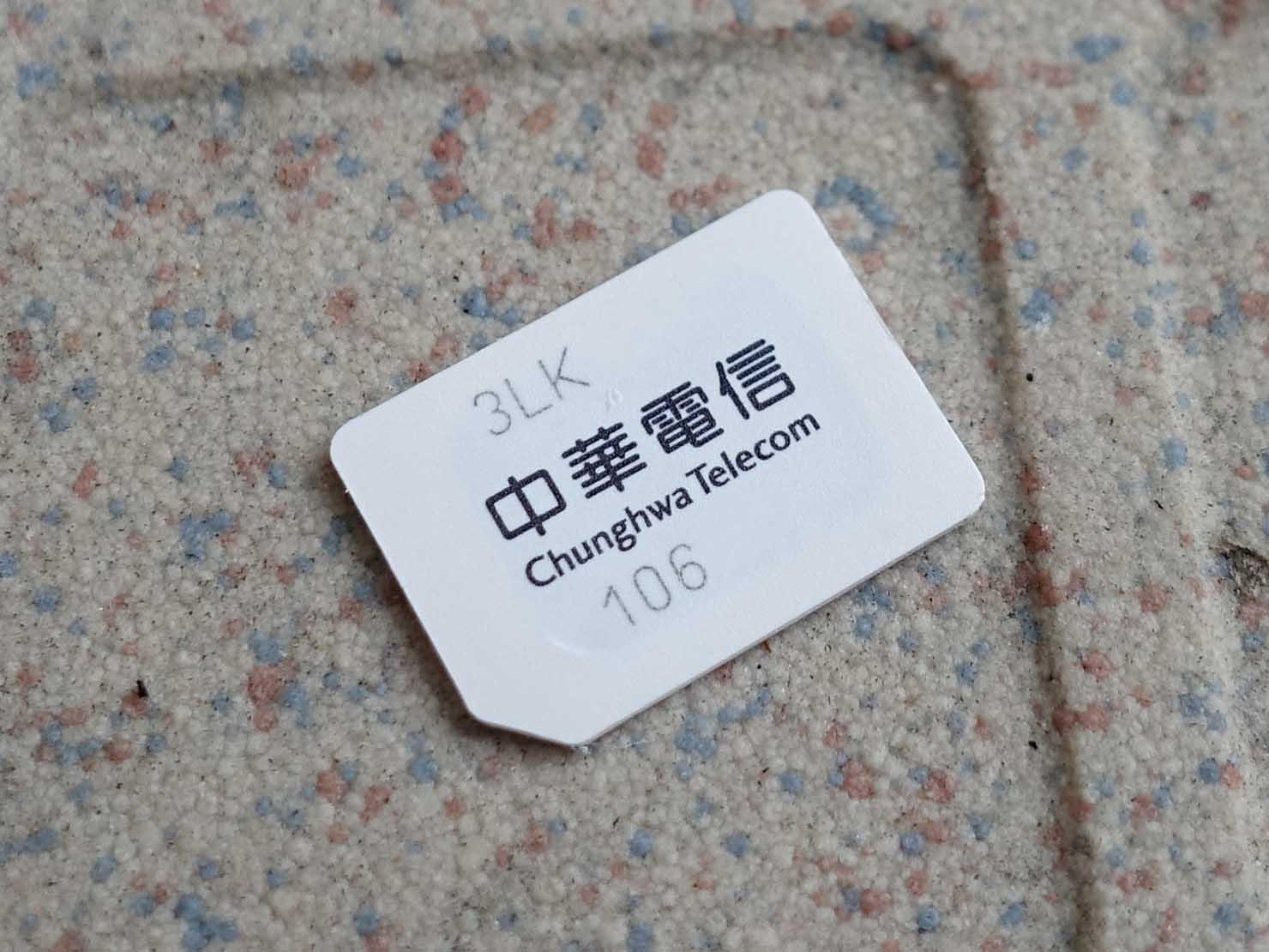 中華電信プリペイドSIMカード