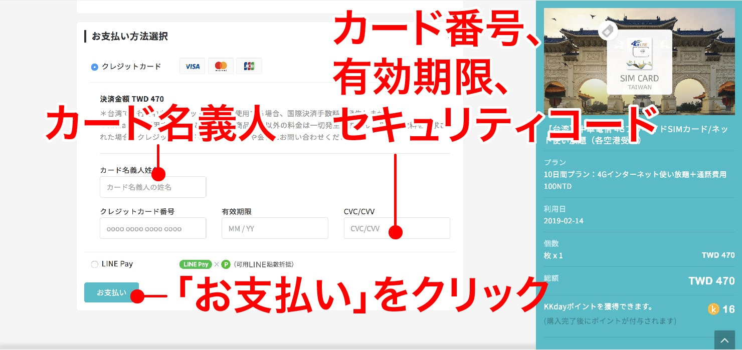 KKdayでの「中華電信プリペイドSIMカード」予約手順_7
