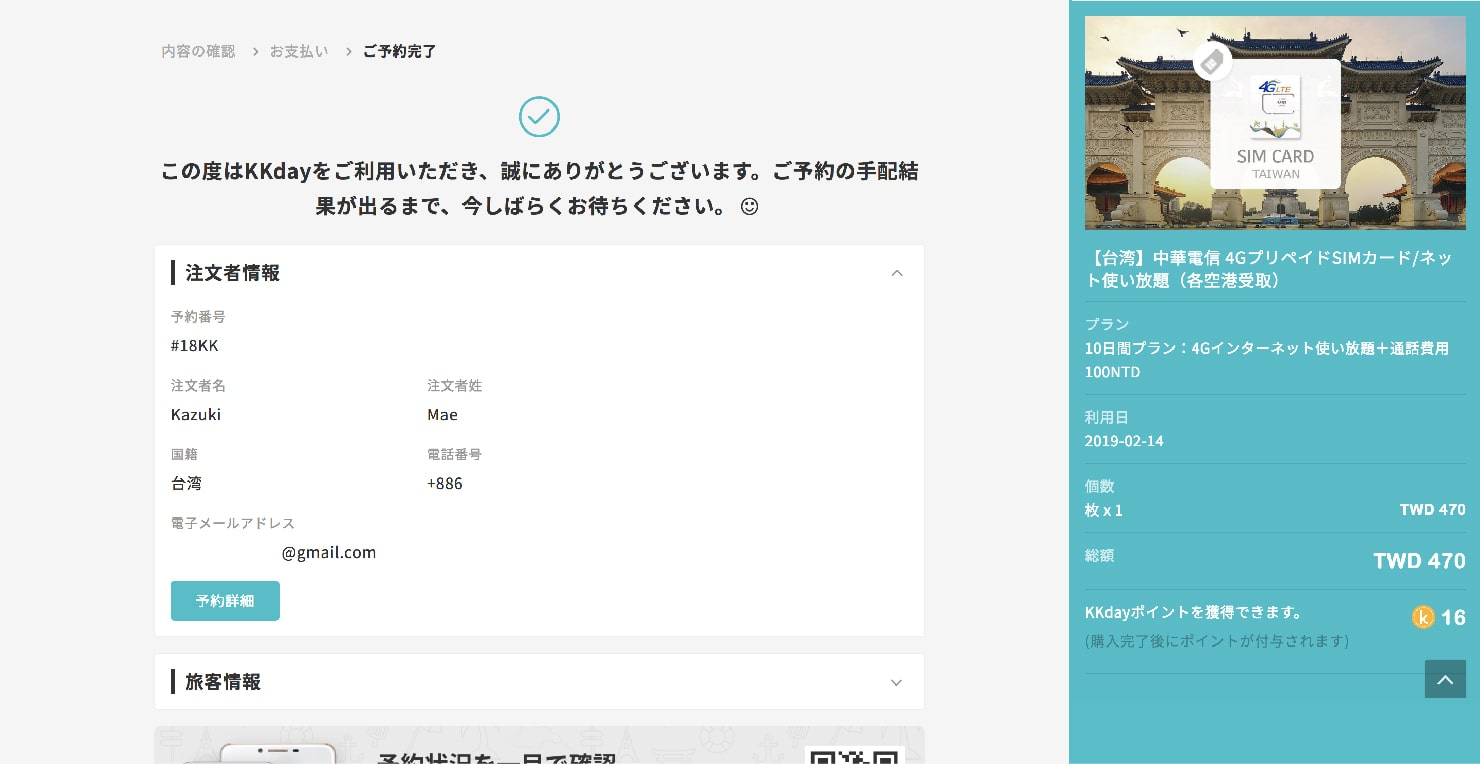 KKdayでの「中華電信プリペイドSIMカード」予約手順_8