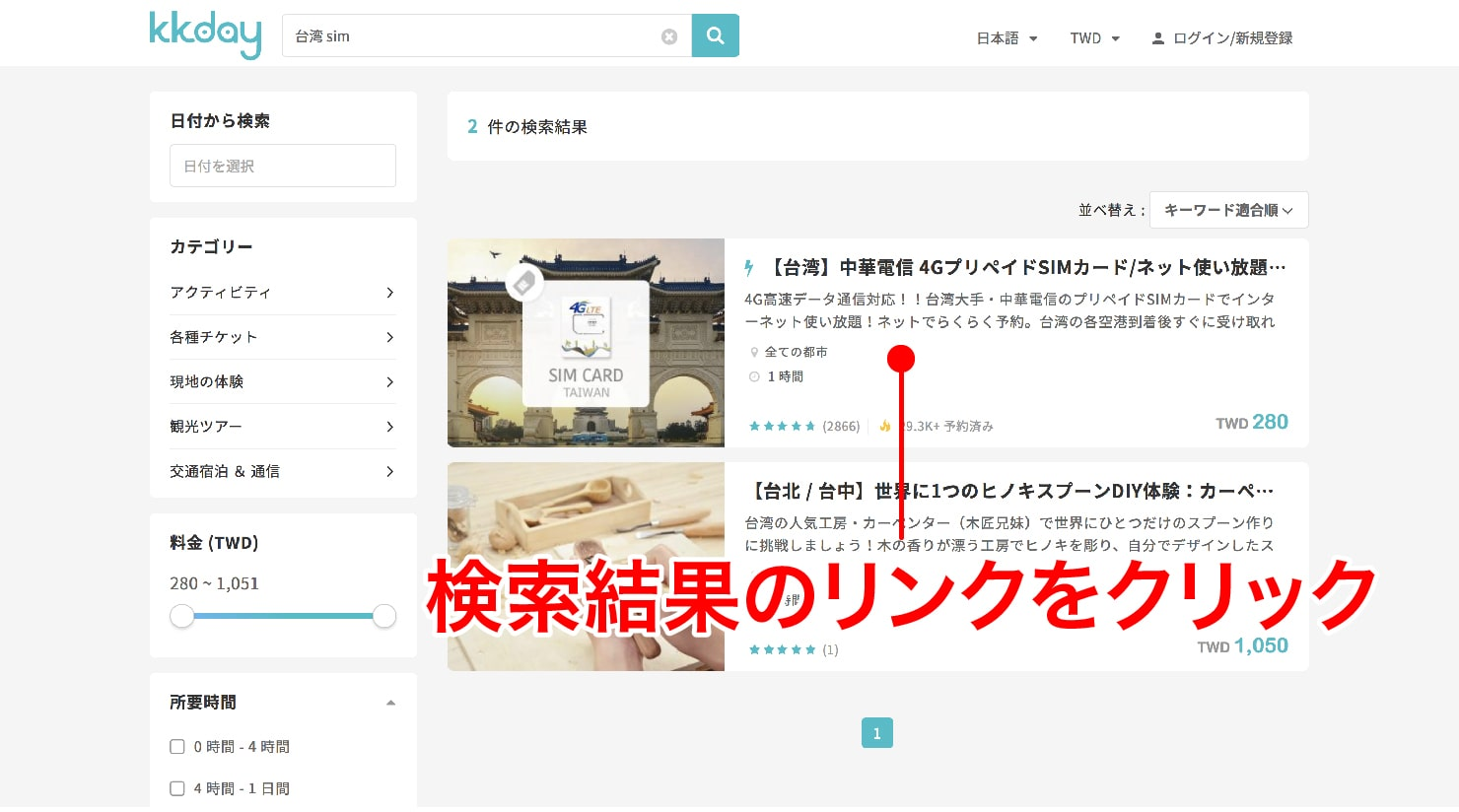 KKdayでの「中華電信プリペイドSIMカード」予約手順_1
