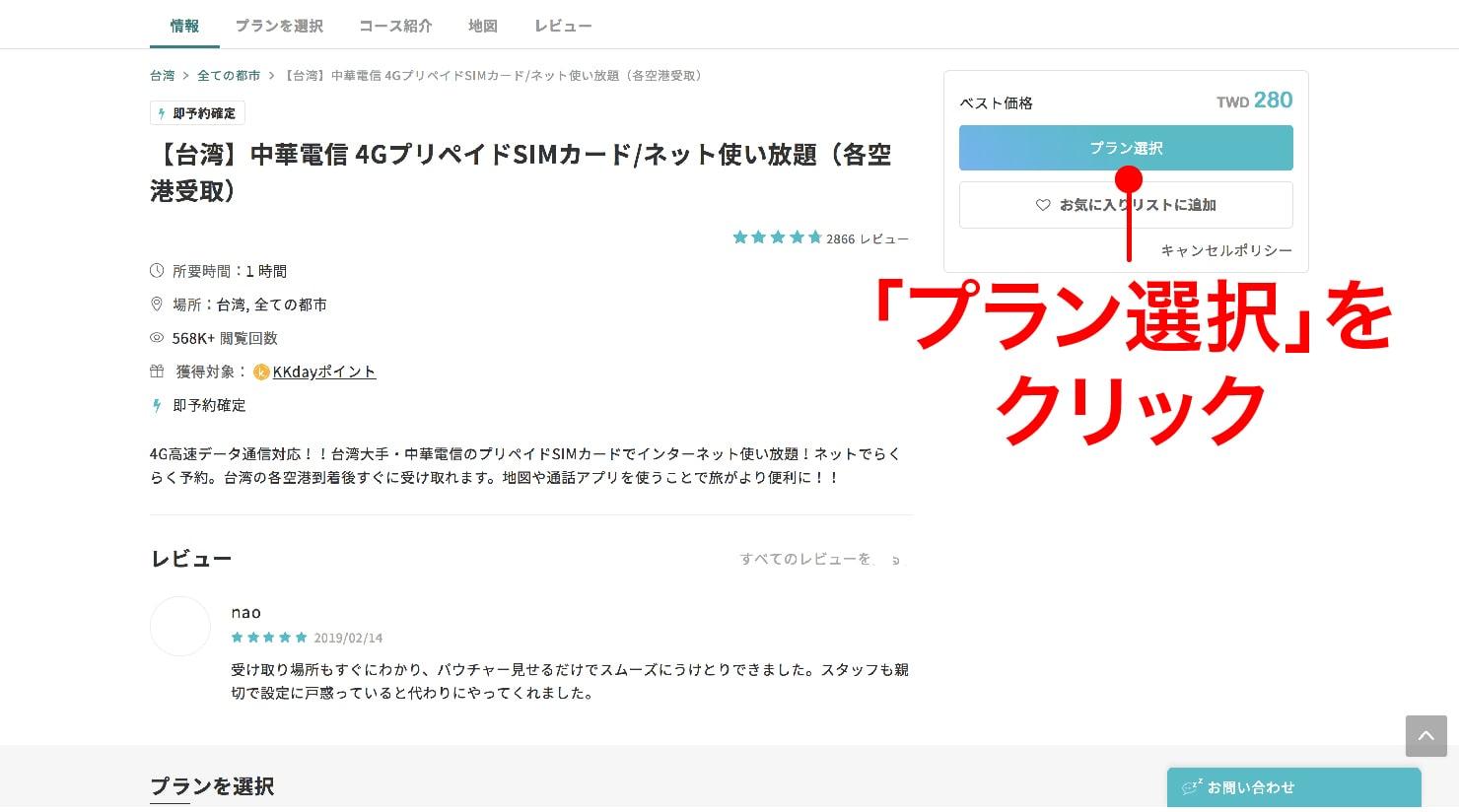 KKdayでの「中華電信プリペイドSIMカード」予約手順_2