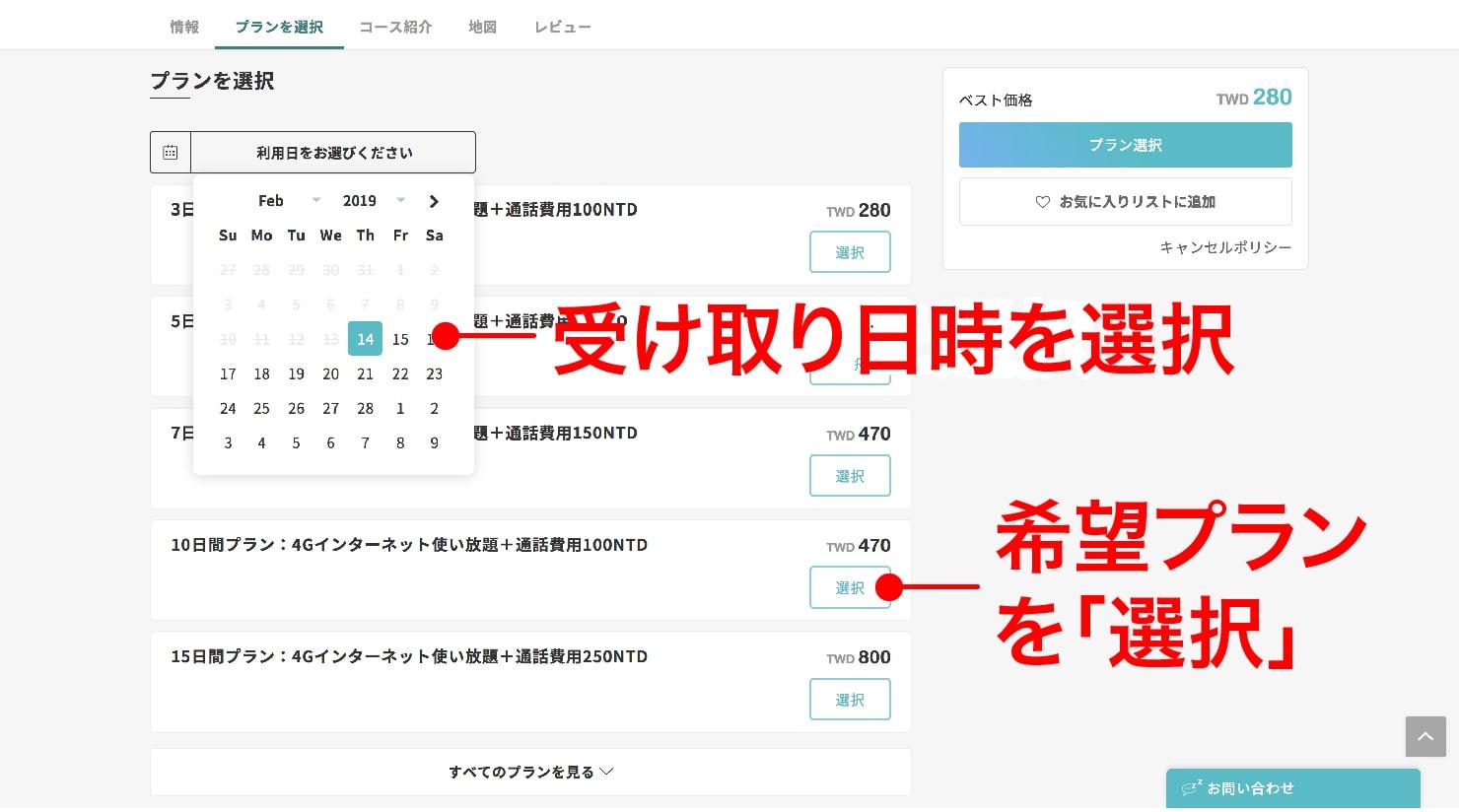 KKdayでの「中華電信プリペイドSIMカード」予約手順_3