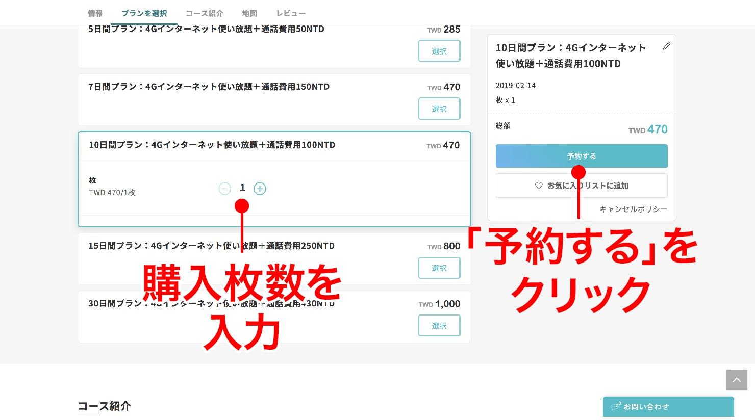 KKdayでの「中華電信プリペイドSIMカード」予約手順_4