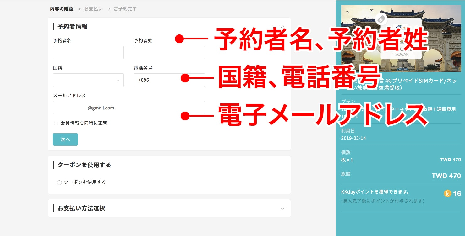 KKdayでの「中華電信プリペイドSIMカード」予約手順_5