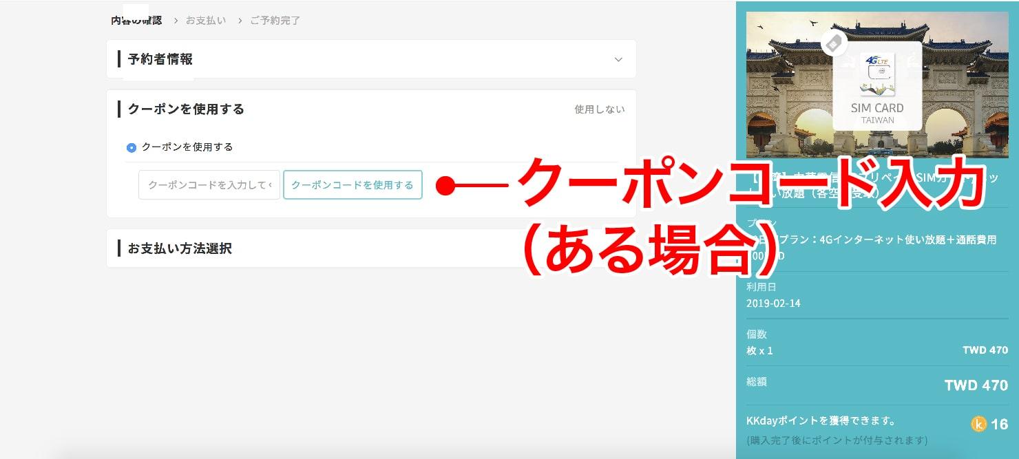 KKdayでの「中華電信プリペイドSIMカード」予約手順_6