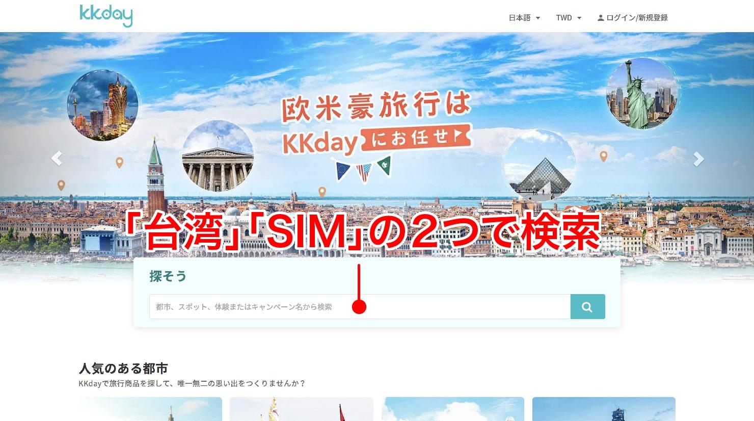 KKdayでの「中華電信プリペイドSIMカード」予約手順_9