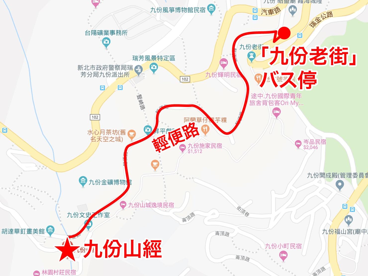 台北・九份のおしゃれなゲストハウス「九份山經」へのアクセス