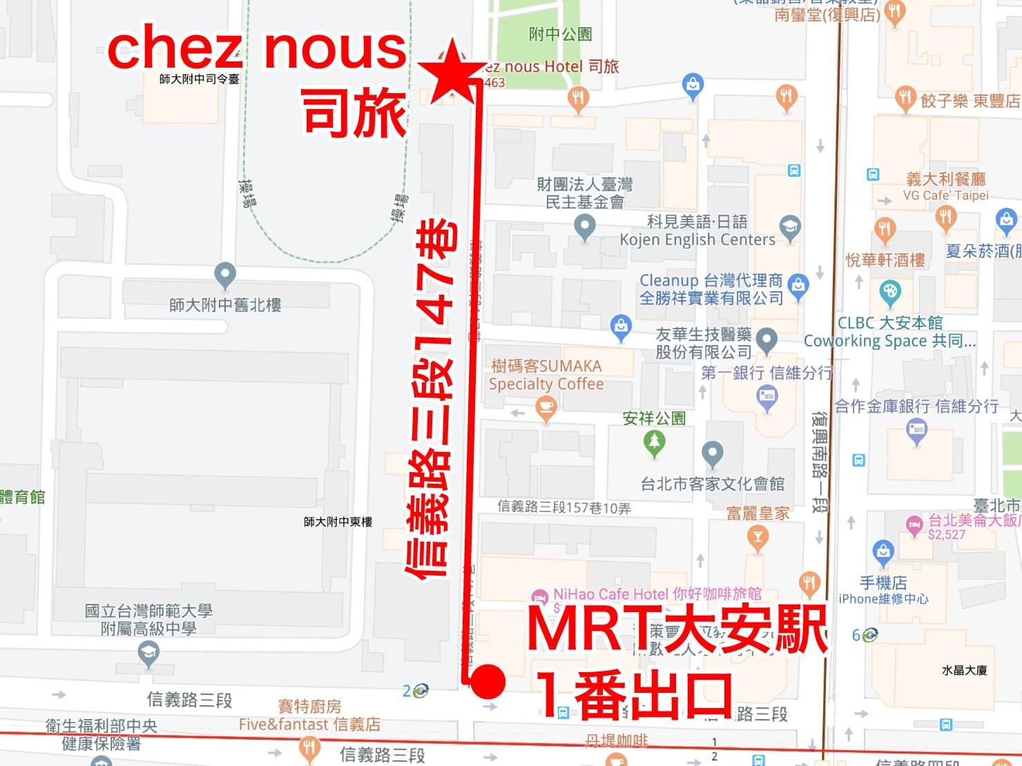 台北・大安の最高におしゃれなブティックホテル「chez nous 司旅」へのアクセスマップ
