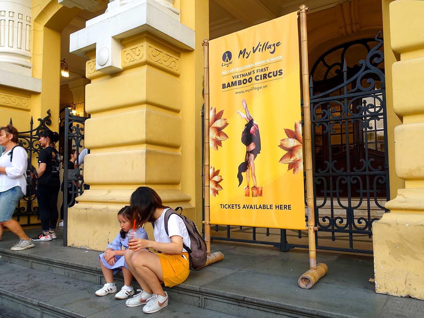 ベトナム・ハノイ旧市街の観光スポット「オペラハウス」で鑑賞できるバンブーサーカス