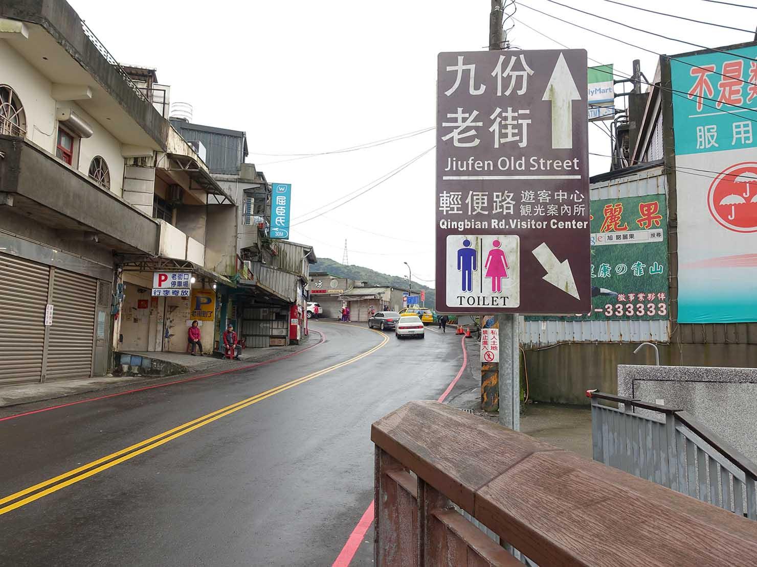 台北・九份老街への道しるべ