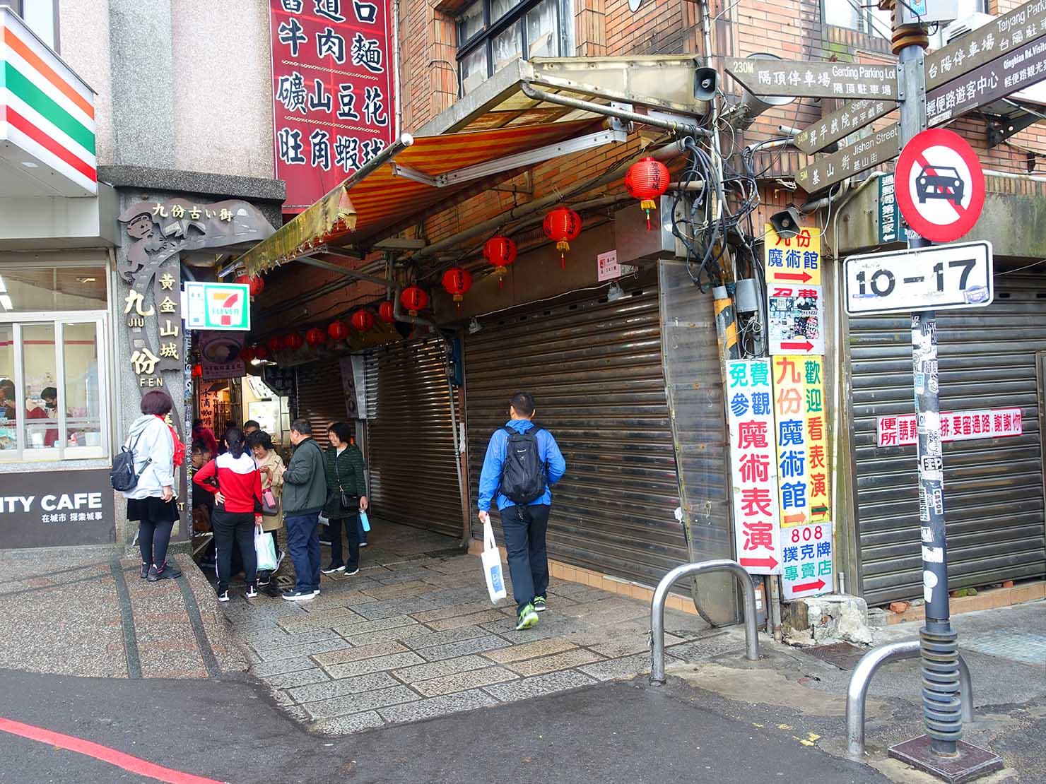 台北・九份老街への入り口