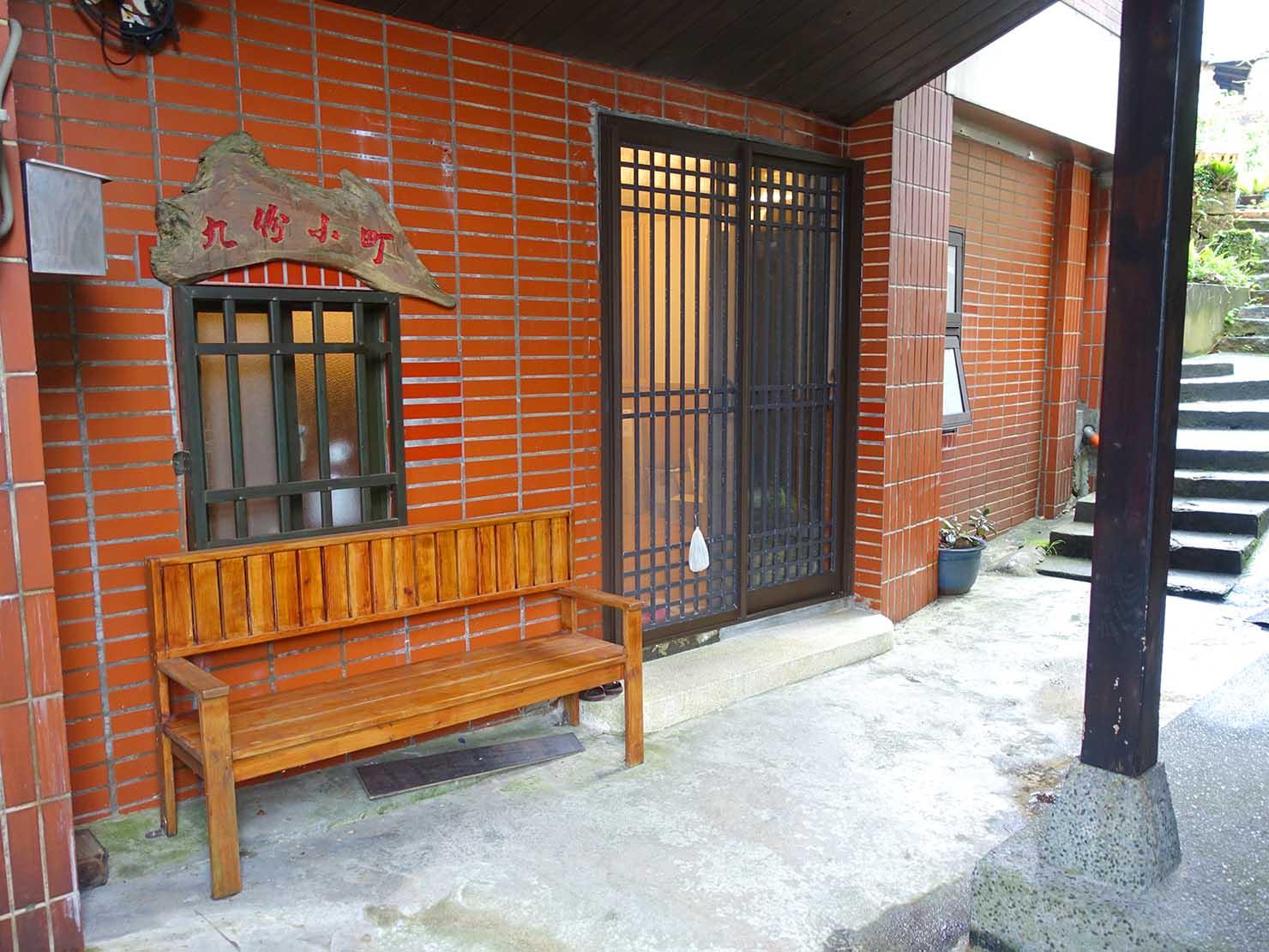 台北・九份のおすすめゲストハウス「九份小町」看板のかかった建物
