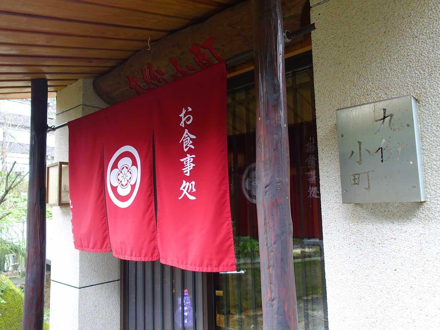 台北・九份のおすすめゲストハウス「九份小町」ダイニングの玄関