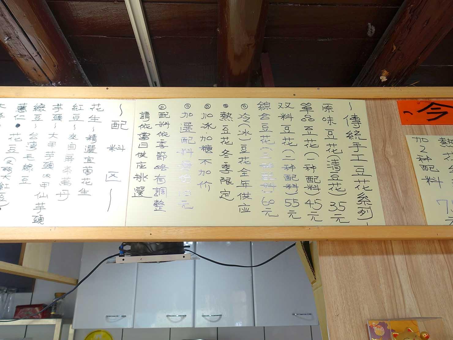 台北・中山駅周辺のおすすめグルメ店「阿明ㄟ豆花」のメニュー