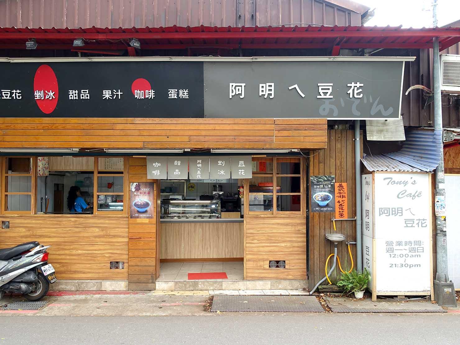 台北・中山駅周辺のおすすめグルメ店「阿明ㄟ豆花」の外観