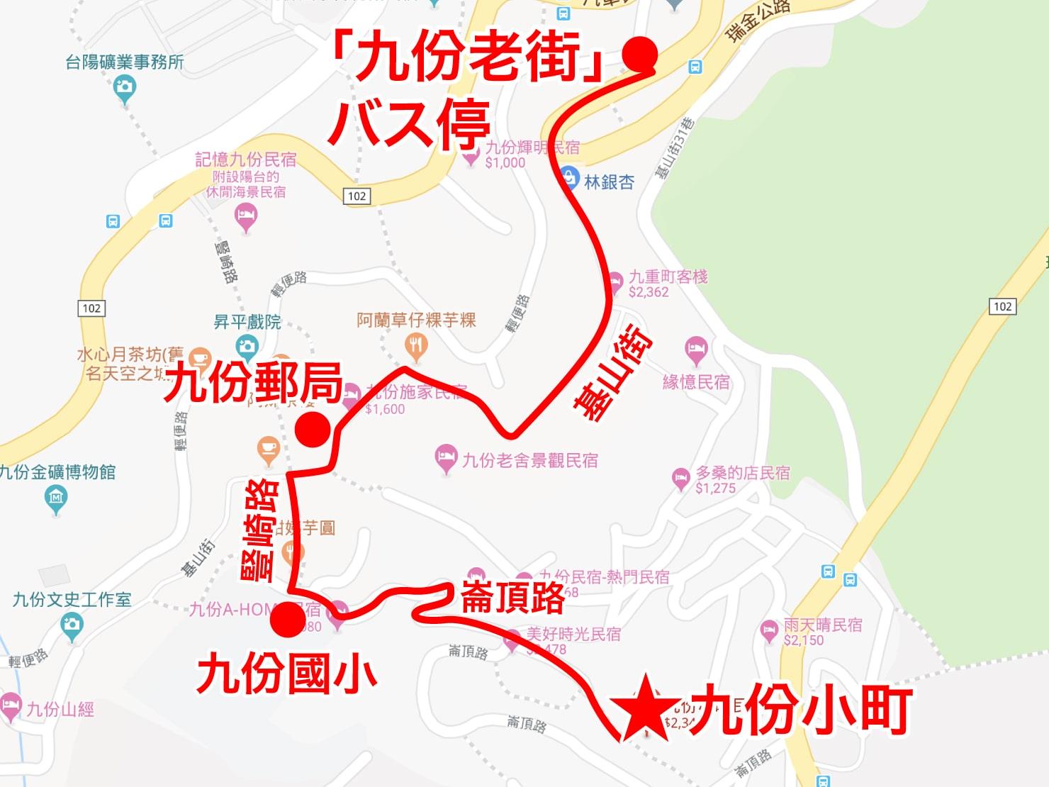 台北・九份のおすすめゲストハウス「九份小町」へのアクセス