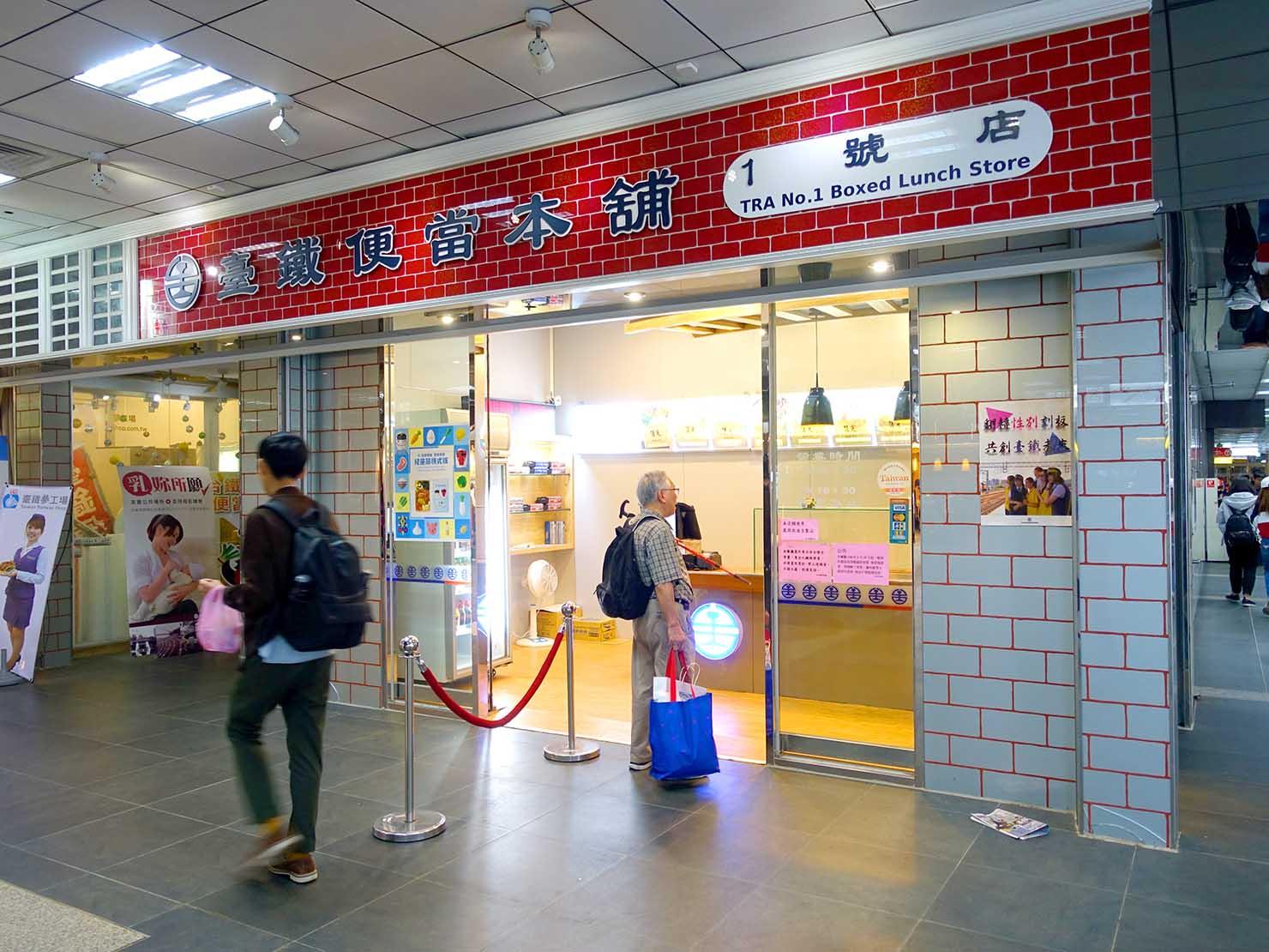 台北駅駅ナカ(車站大廳)のおすすめグルメ店「台鐵便當本舖」の外観