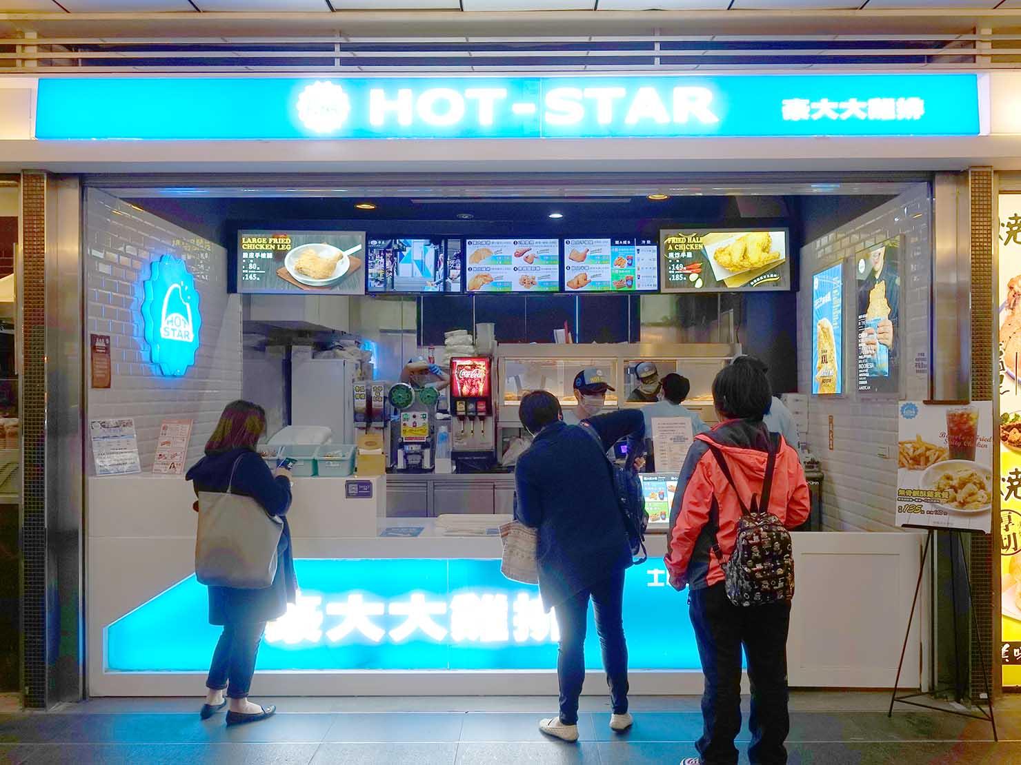 台北駅駅ナカ(車站大廳)のおすすめグルメ店「HOT-STAR 豪大大雞排」の外観