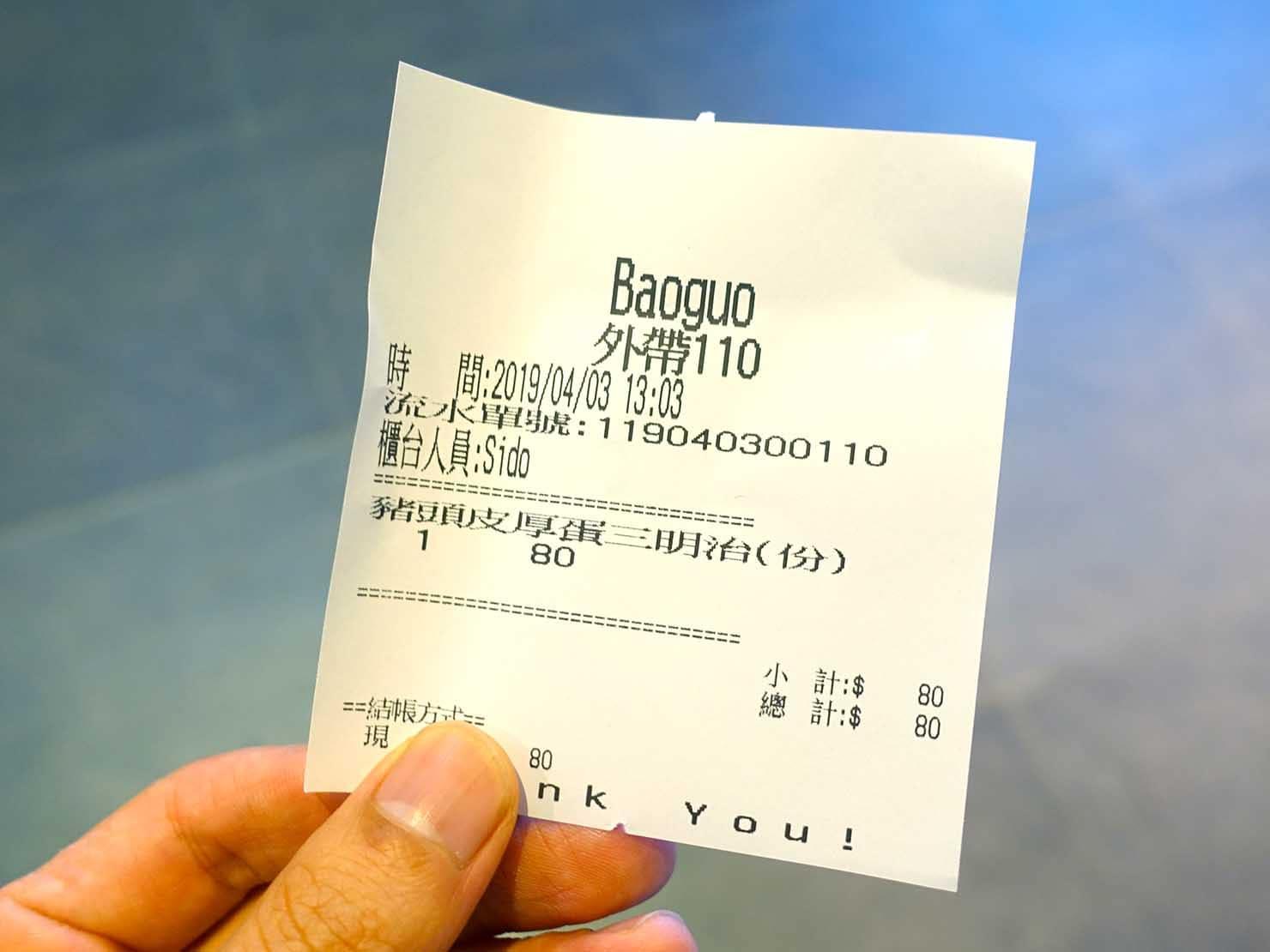 台北駅駅ナカ(車站大廳)のおすすめグルメ店「包果」のレシート
