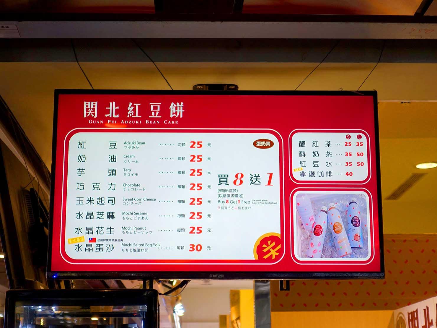 台北駅駅ナカ(車站大廳)のおすすめグルメ店「關北紅豆餅」のメニュー