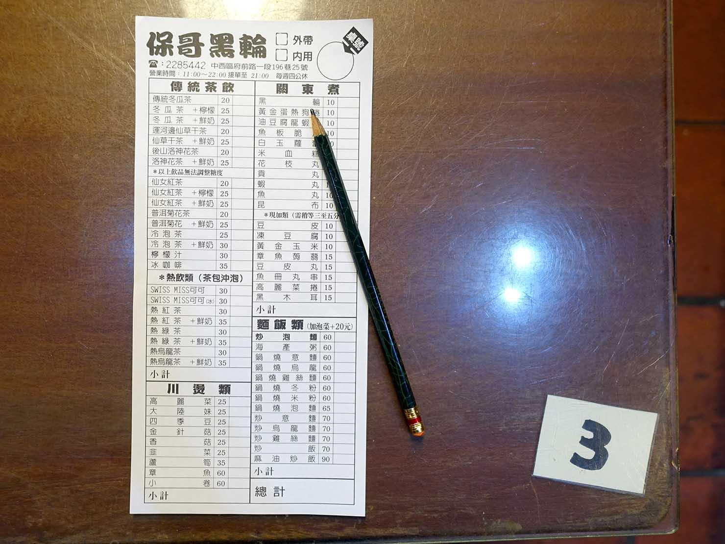 台南・孔廟エリアのおすすめグルメ店「保哥黑輪」のメニュー