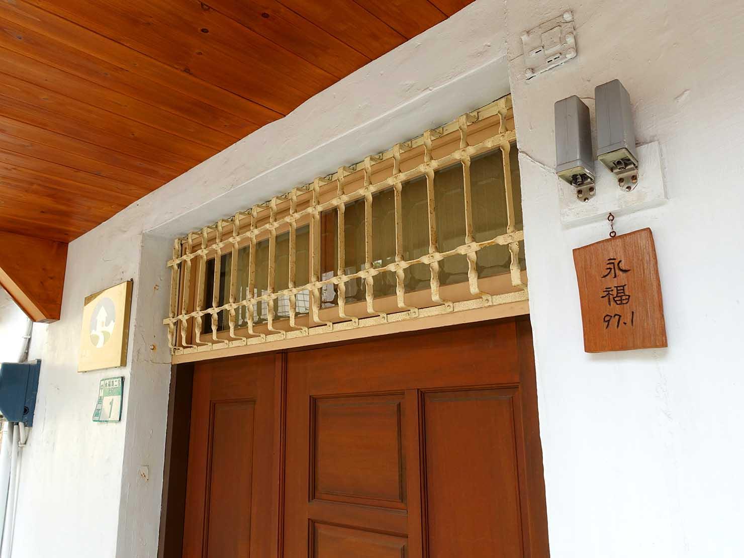 台南のおすすめ古民家ゲストハウス「永福97.1」の入り口