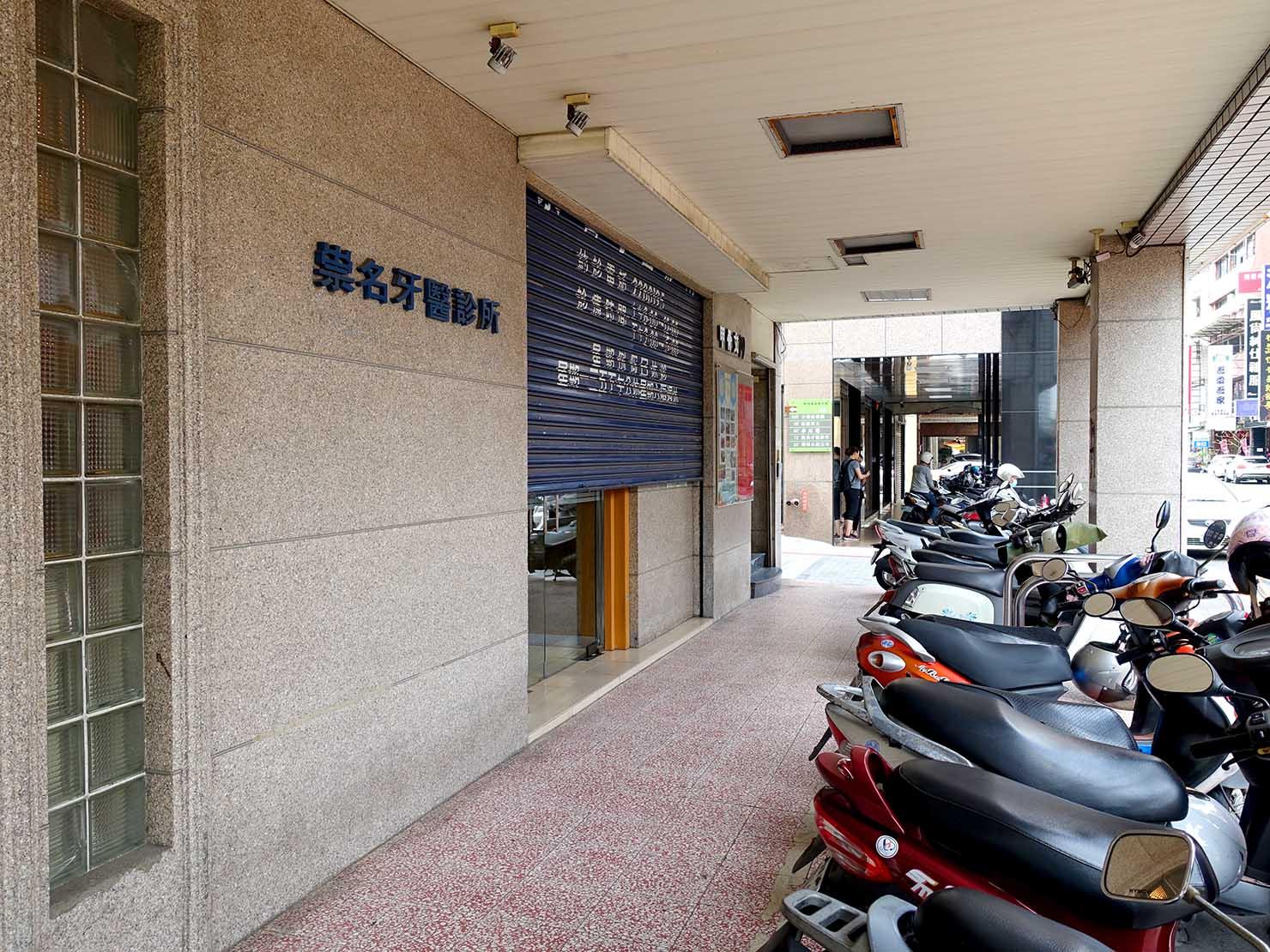 台南・永福路二段の歯医者前