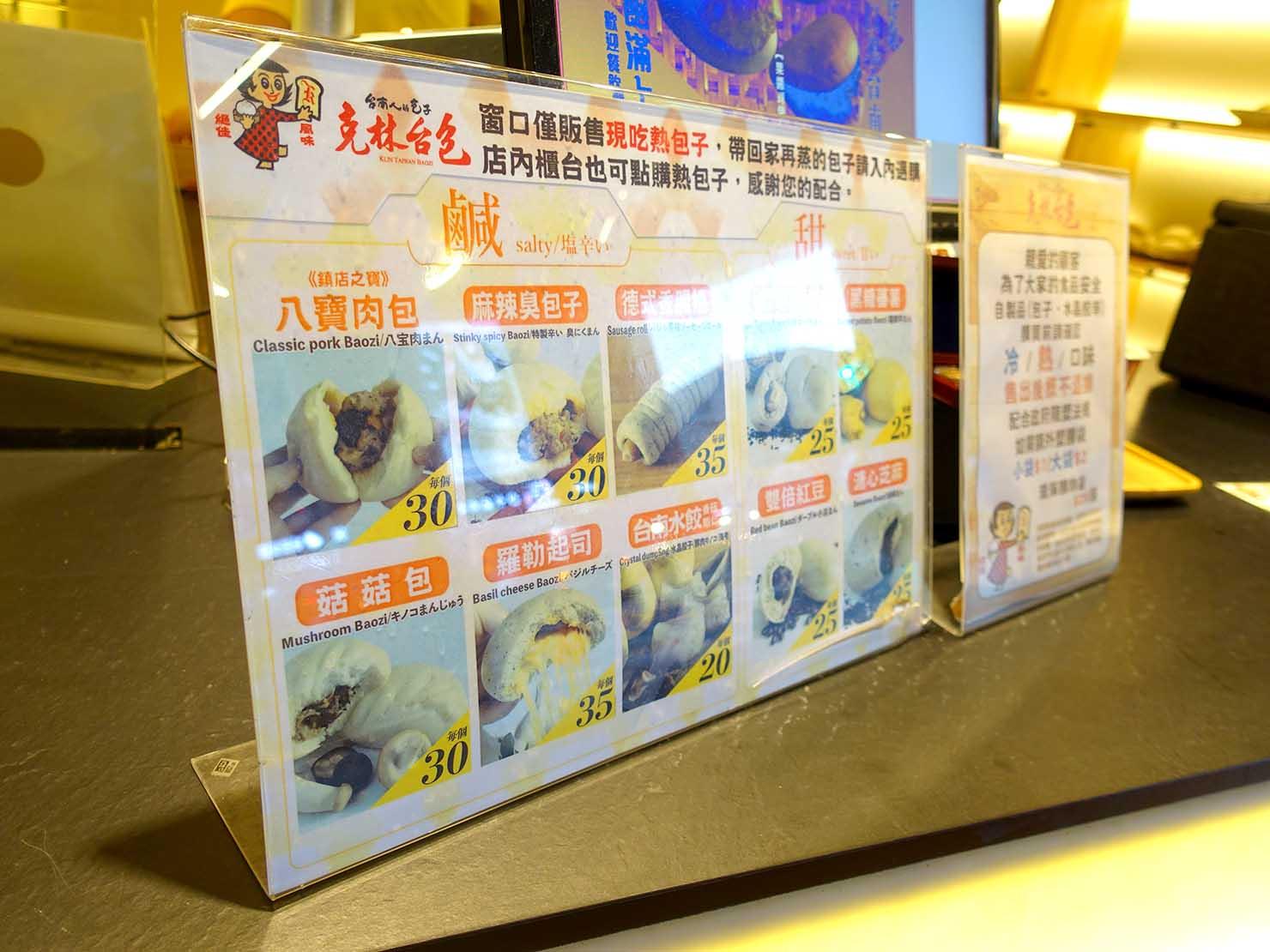 台南・孔廟エリアのおすすめグルメ店「克林台包」のメニュー