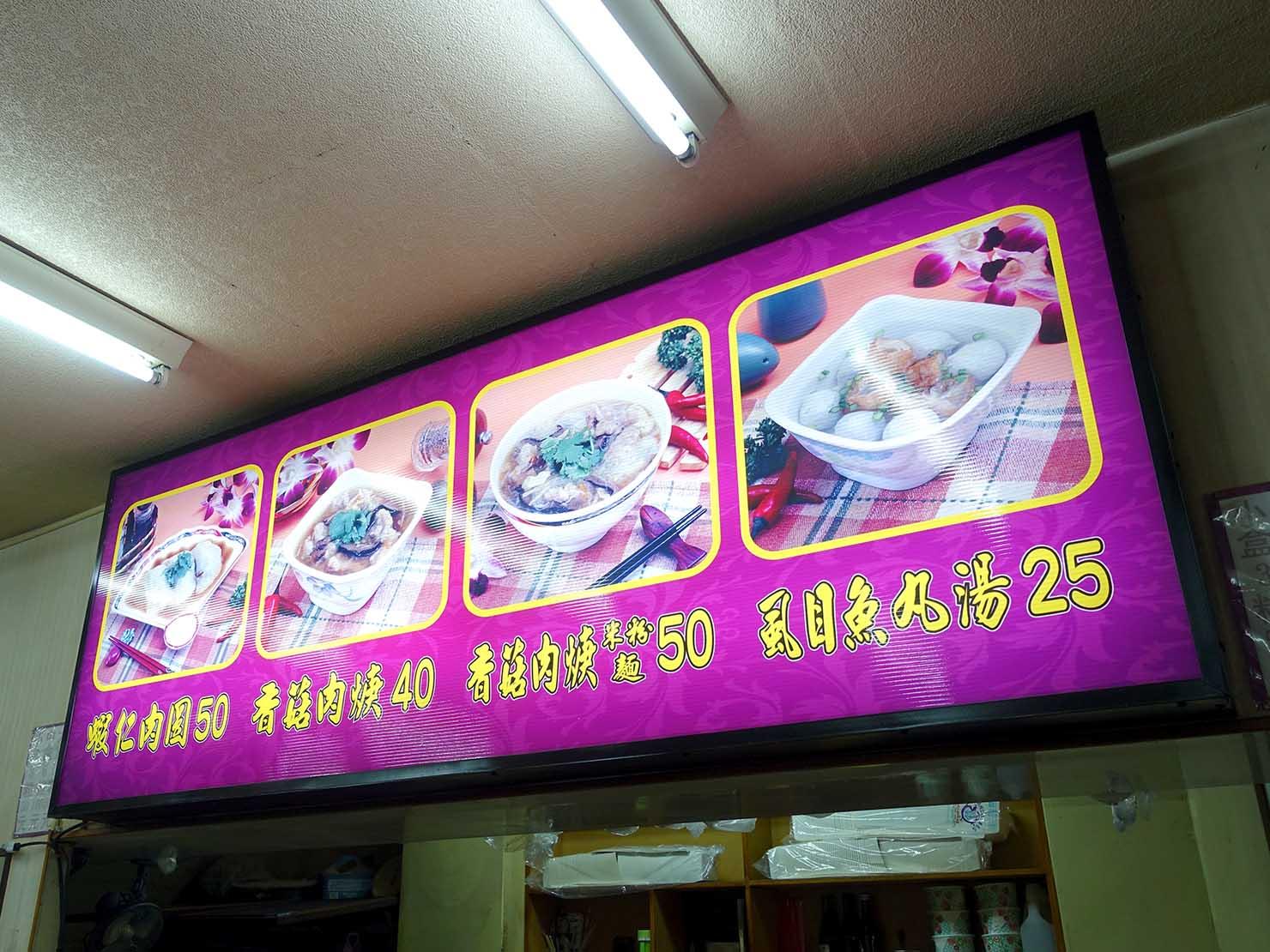 台南・孔廟エリアのおすすめグルメ店「友誠蝦仁肉圓」のメニュー