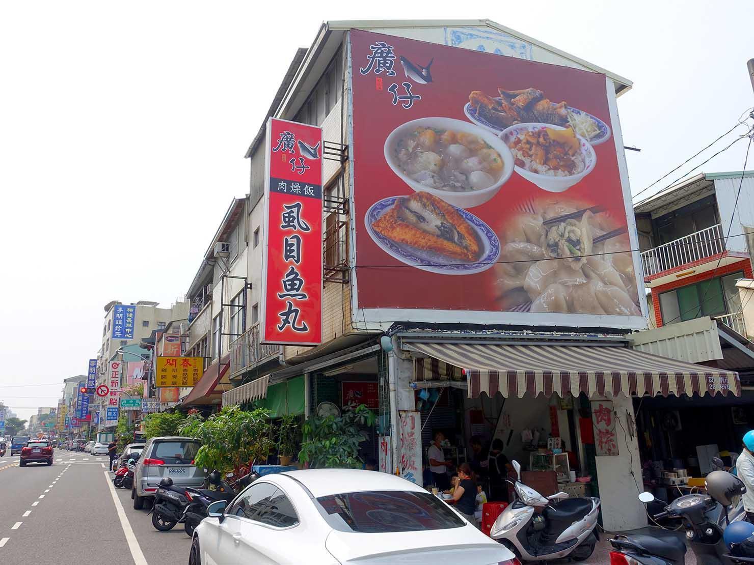 台南・孔廟エリアのおすすめグルメ店「廣仔虱目魚丸」の外観