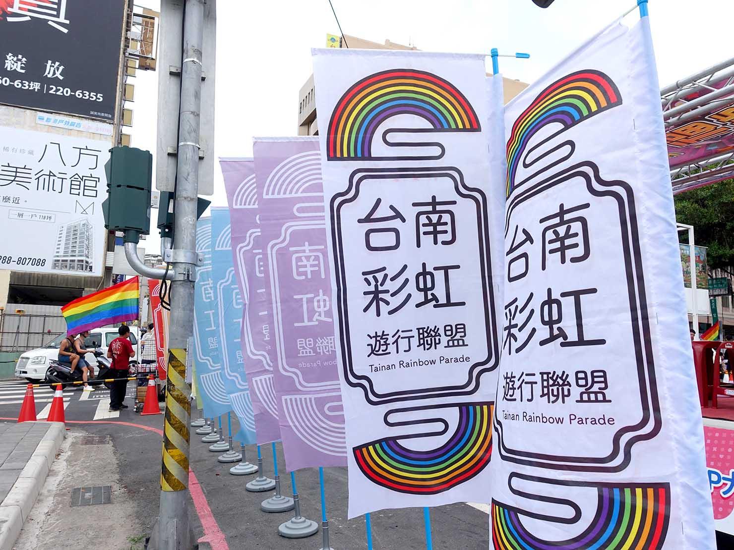 台南彩虹遊行(台南レインボーパレード)2019の旗