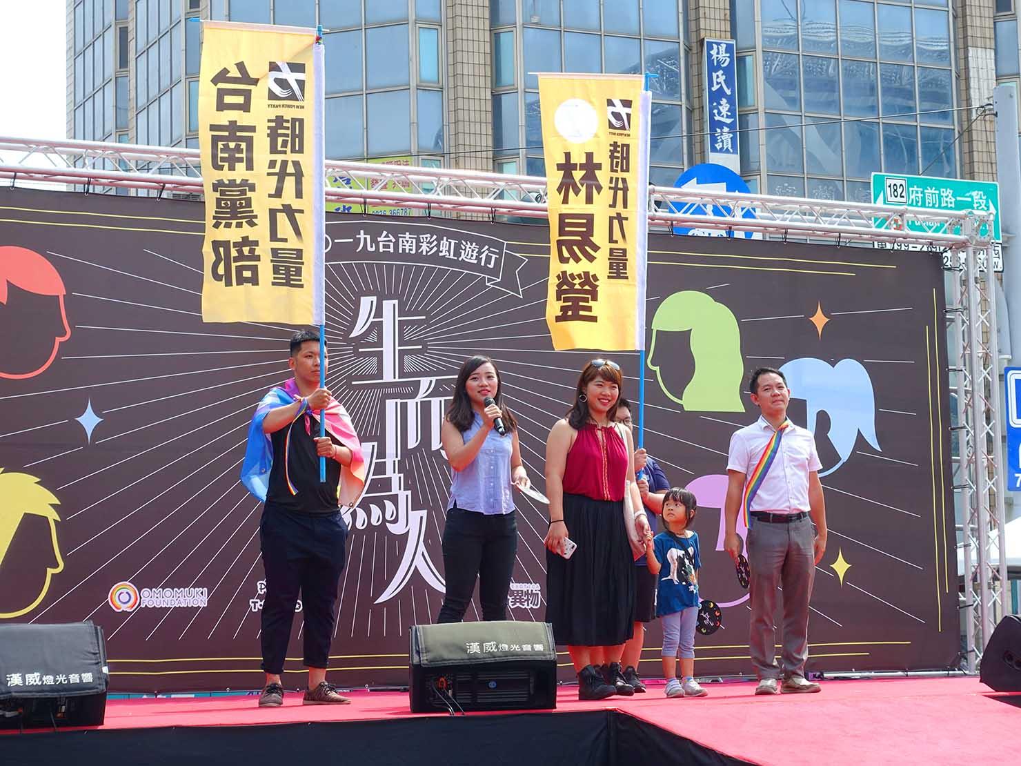 台南彩虹遊行(台南レインボーパレード)2019の会場ステージでスピーチする時代力量