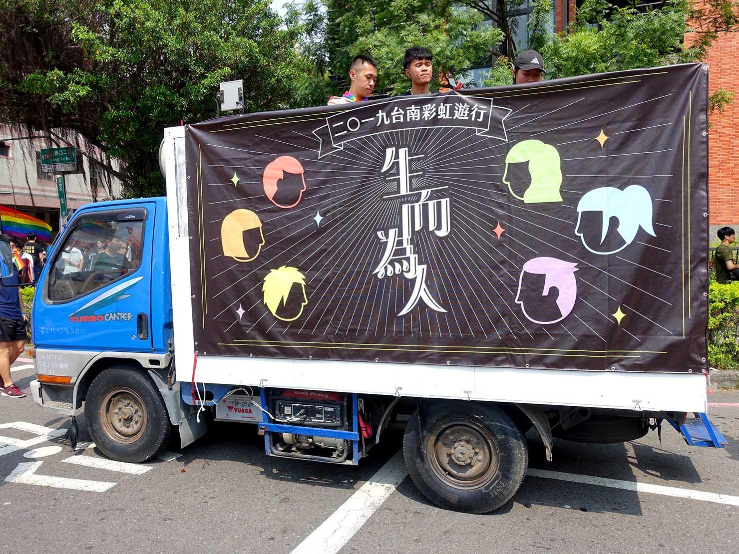 台南彩虹遊行(台南レインボーパレード)2019の先導車