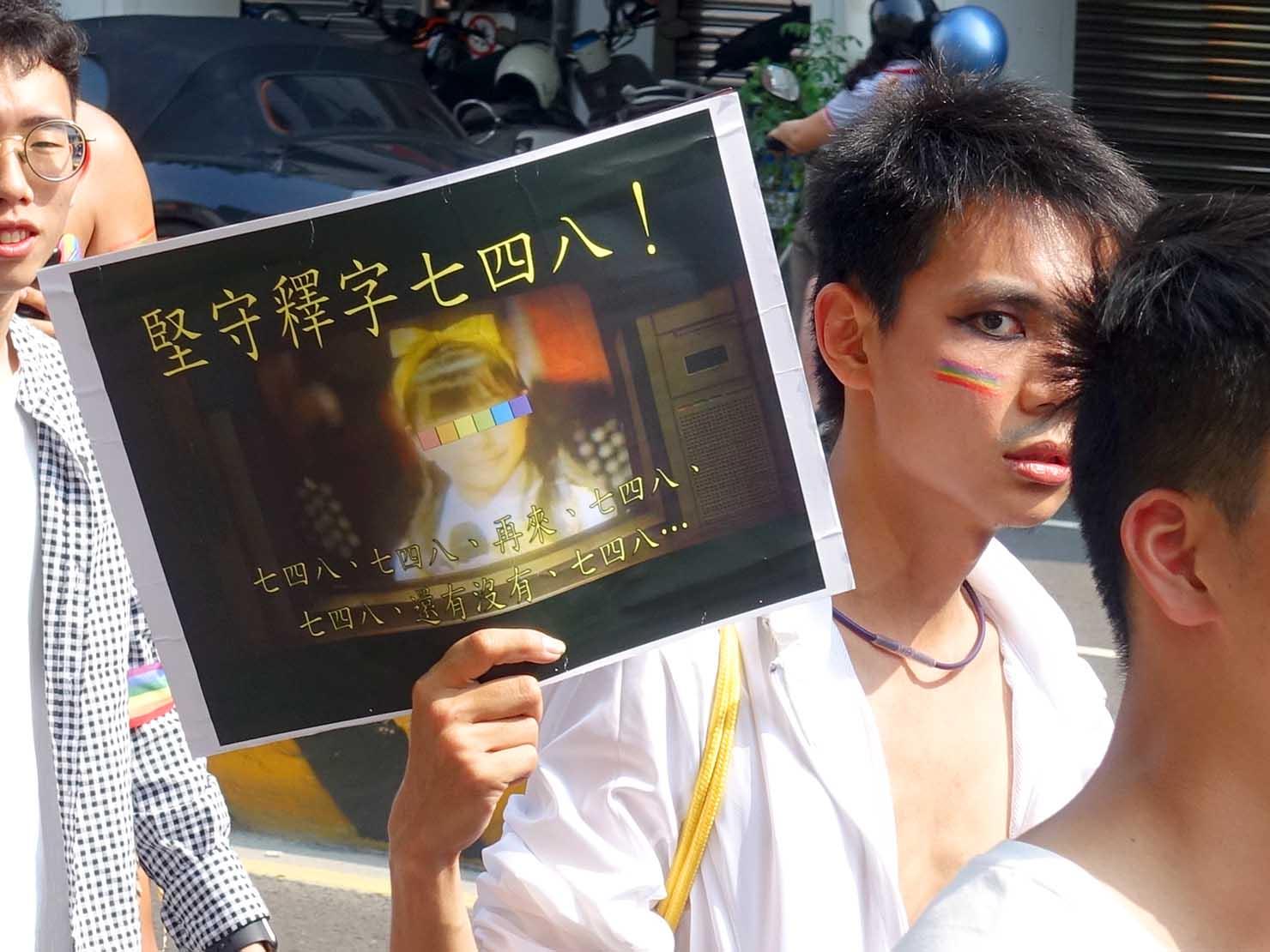 台南彩虹遊行(台南レインボーパレード)2019のパレードで憲法法廷の結果尊重を求める参加者