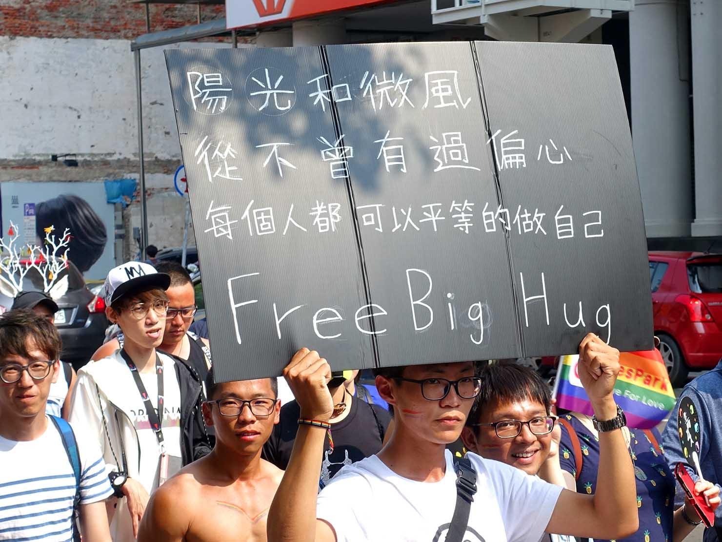 台南彩虹遊行(台南レインボーパレード)2019のパレードでメッセージボードを掲げる参加者