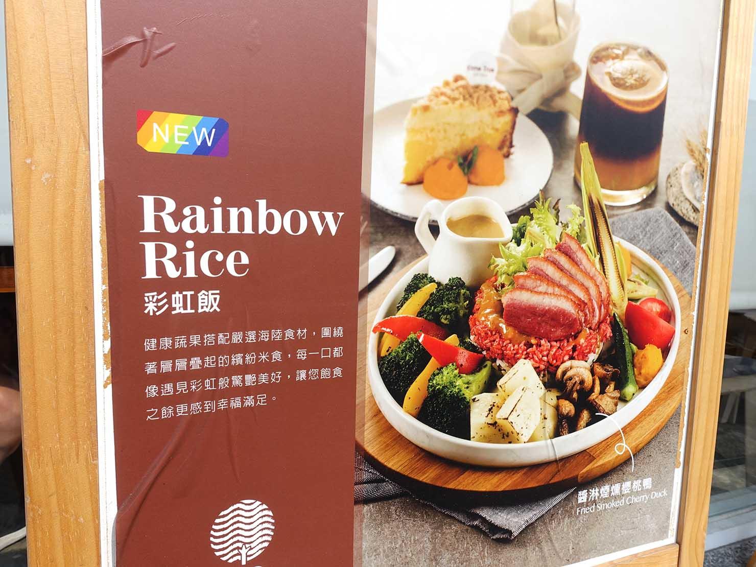 台南彩虹遊行(台南レインボーパレード)2019に合わせて特別メニューを打ち出すカフェ