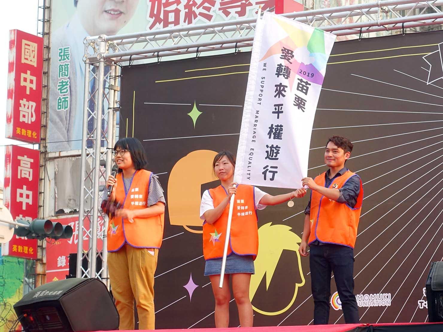 台南彩虹遊行(台南レインボーパレード)2019の会場ステージでスピーチする苗栗愛轉來平權遊行の主催団体