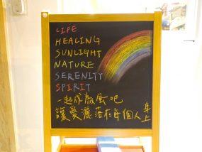 台南彩虹遊行(台南レインボーパレード)2019でメッセージを掲げるカフェ