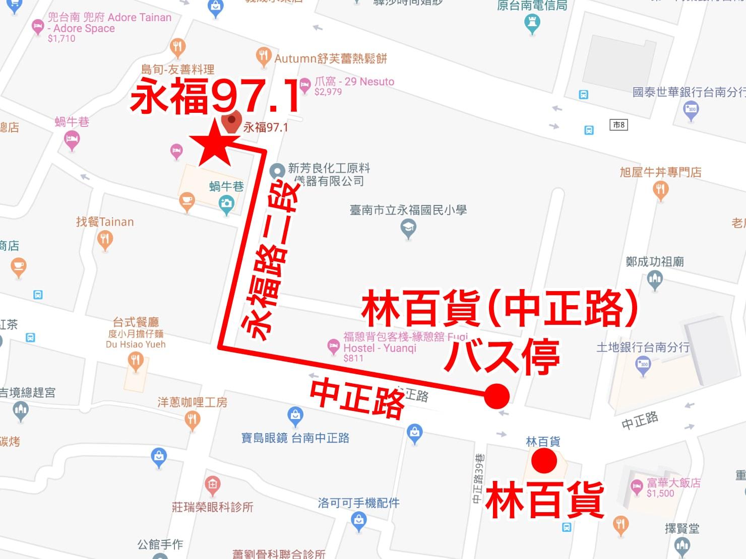 台南のおすすめ古民家ゲストハウス「永福97.1」へのアクセス
