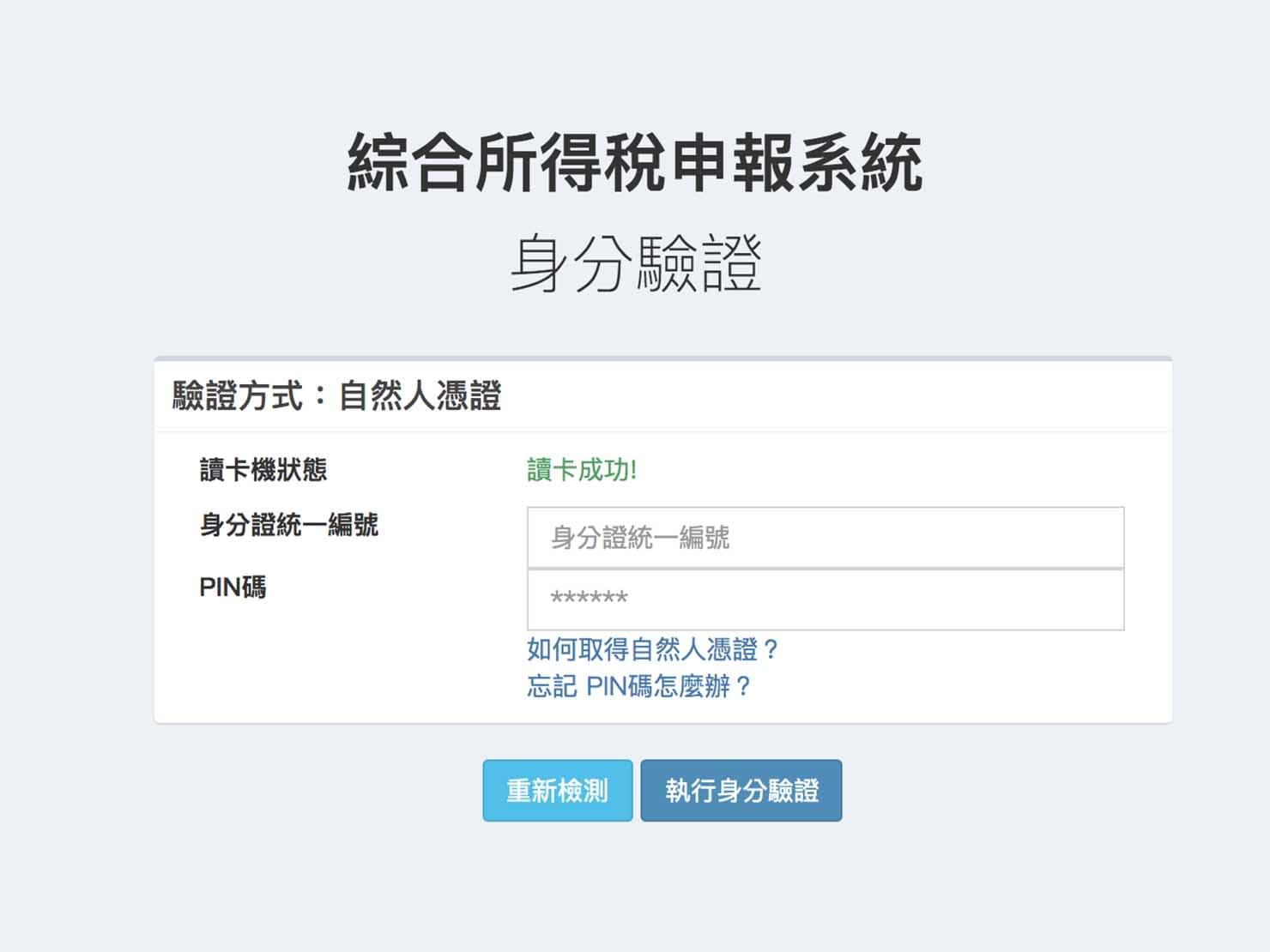 台湾のWEB確定申告ページ_2