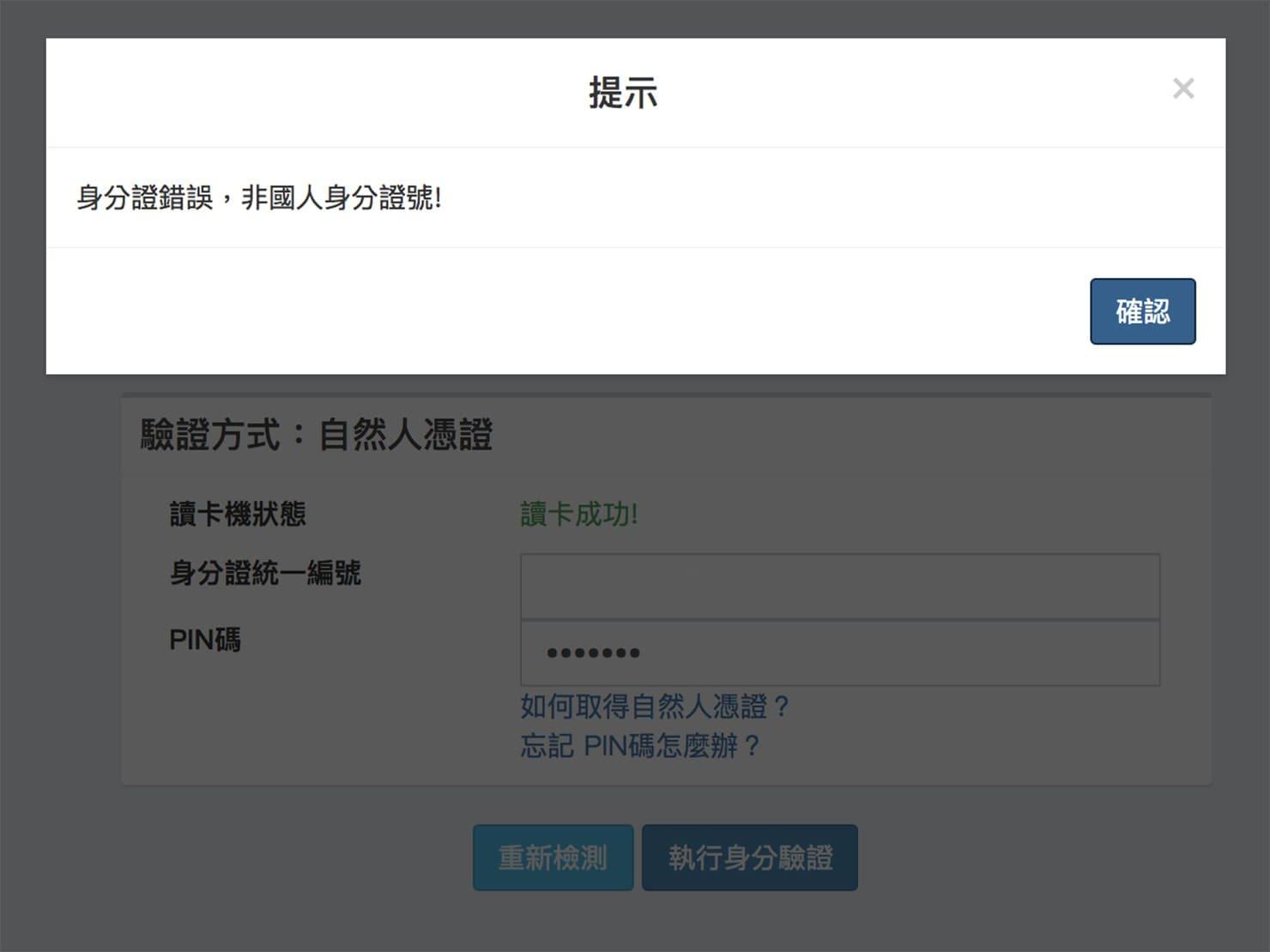 台湾のWEB確定申告ページ_3