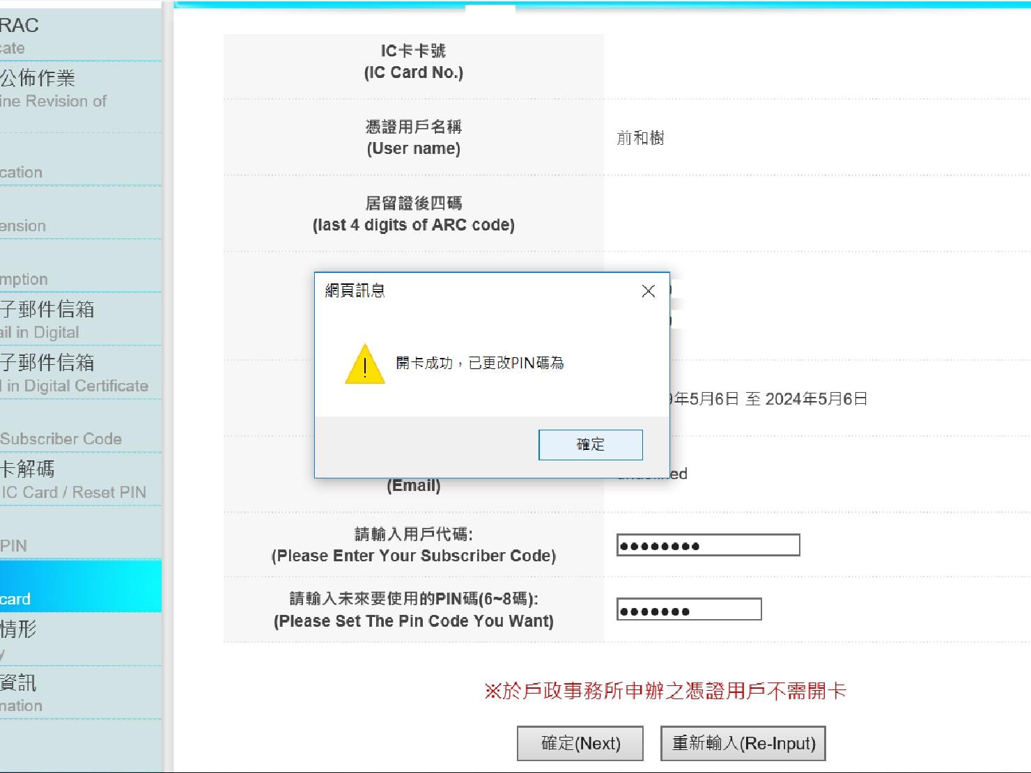 台湾のデジタル身分証明書「自然人憑證」のオンライン手続きの仕方_12