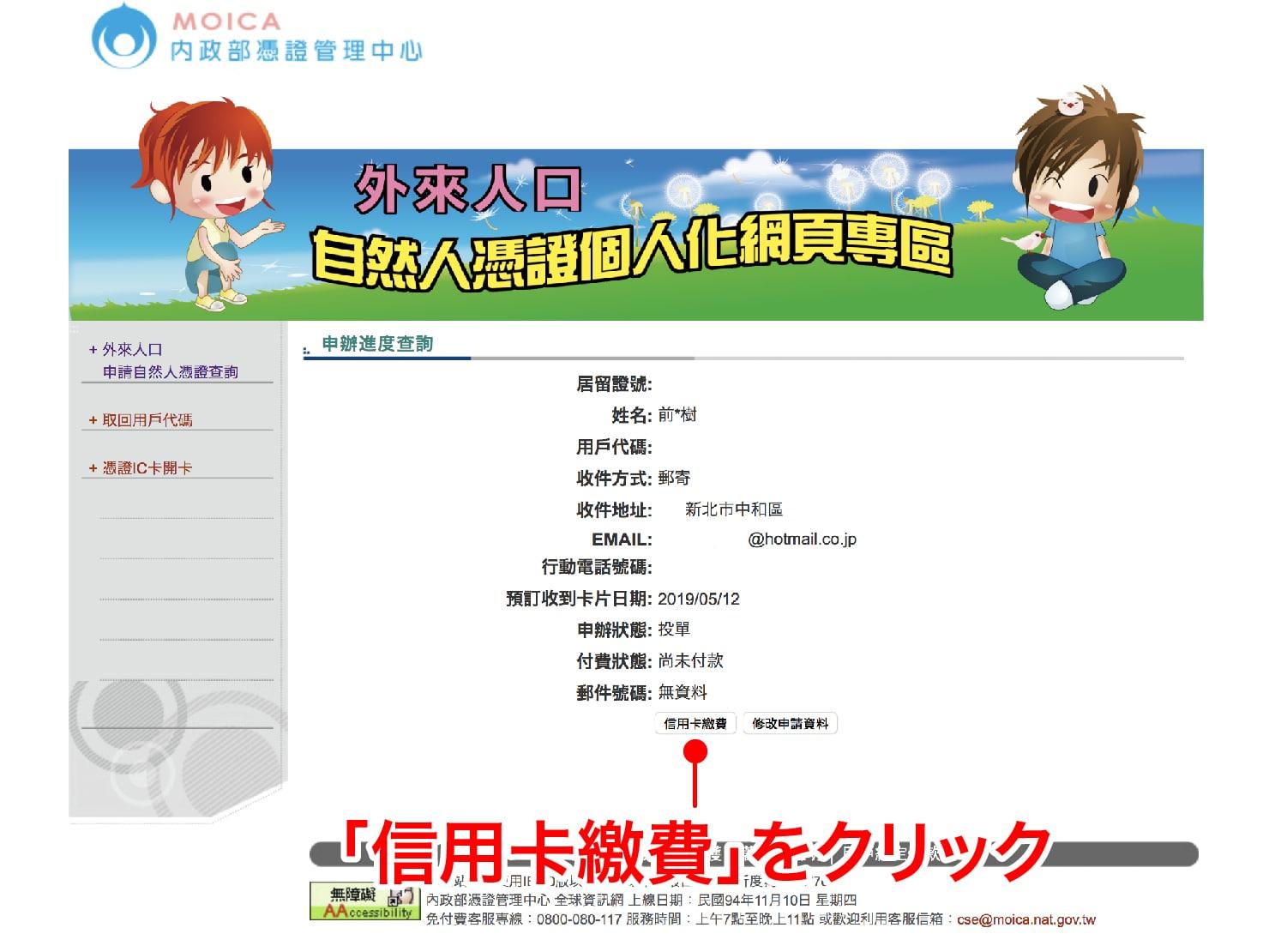 台湾のデジタル身分証明書「自然人憑證」のオンライン手続きの仕方_1