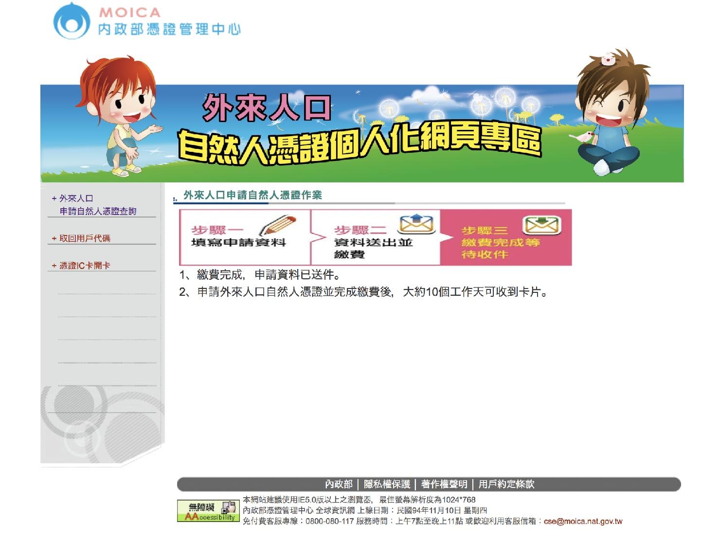 台湾のデジタル身分証明書「自然人憑證」のオンライン手続きの仕方_4