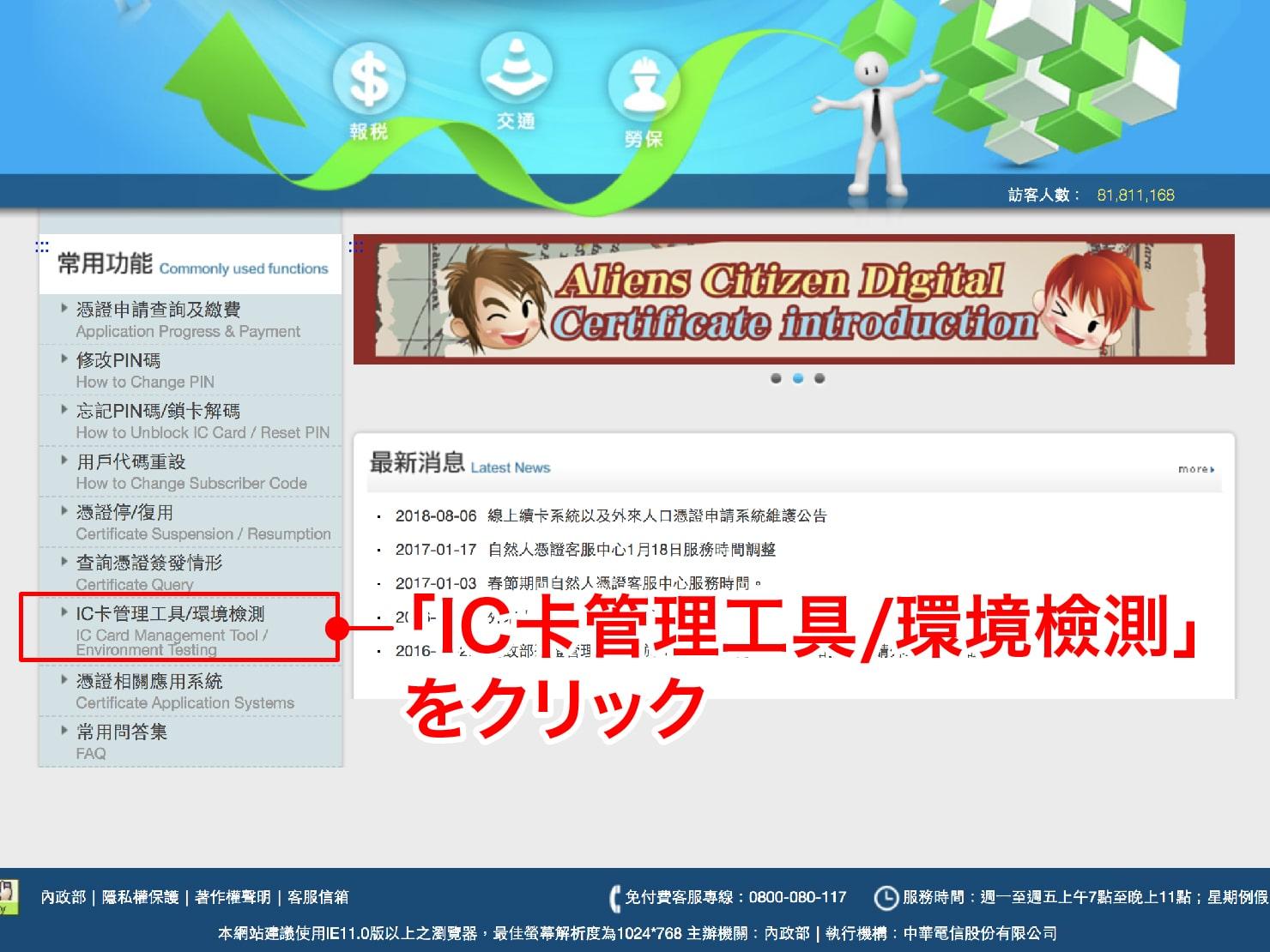 台湾のデジタル身分証明書「自然人憑證」のオンライン手続きの仕方_5