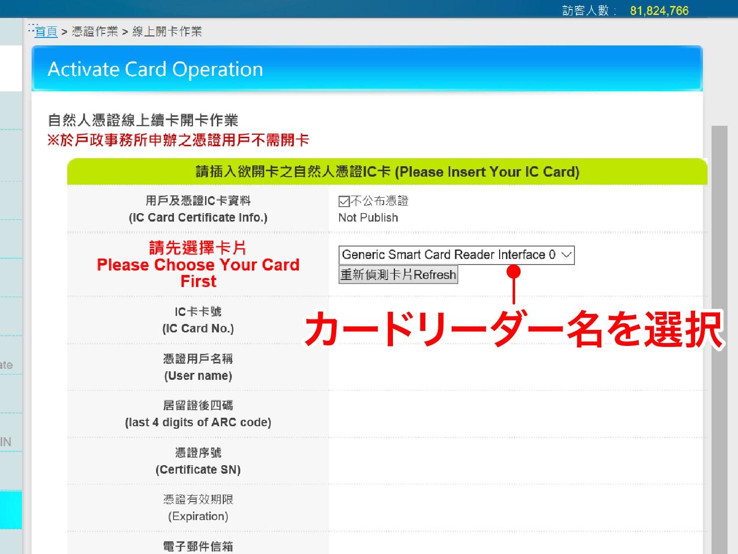 台湾のデジタル身分証明書「自然人憑證」のオンライン手続きの仕方_11